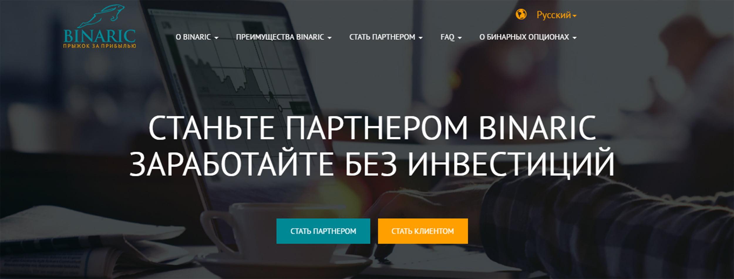 Обзор брокера Binaric.org. Развод или нет? Отзывы трейдеров