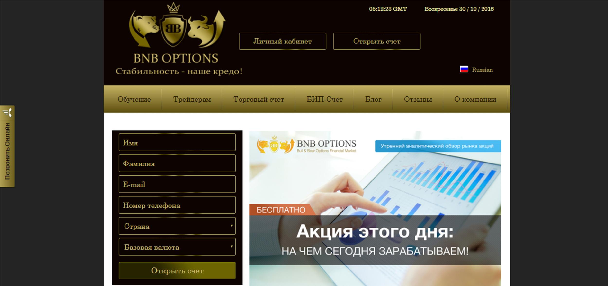 Обзор BNBoptions.com. Развод или нет? Отзывы трейдеров