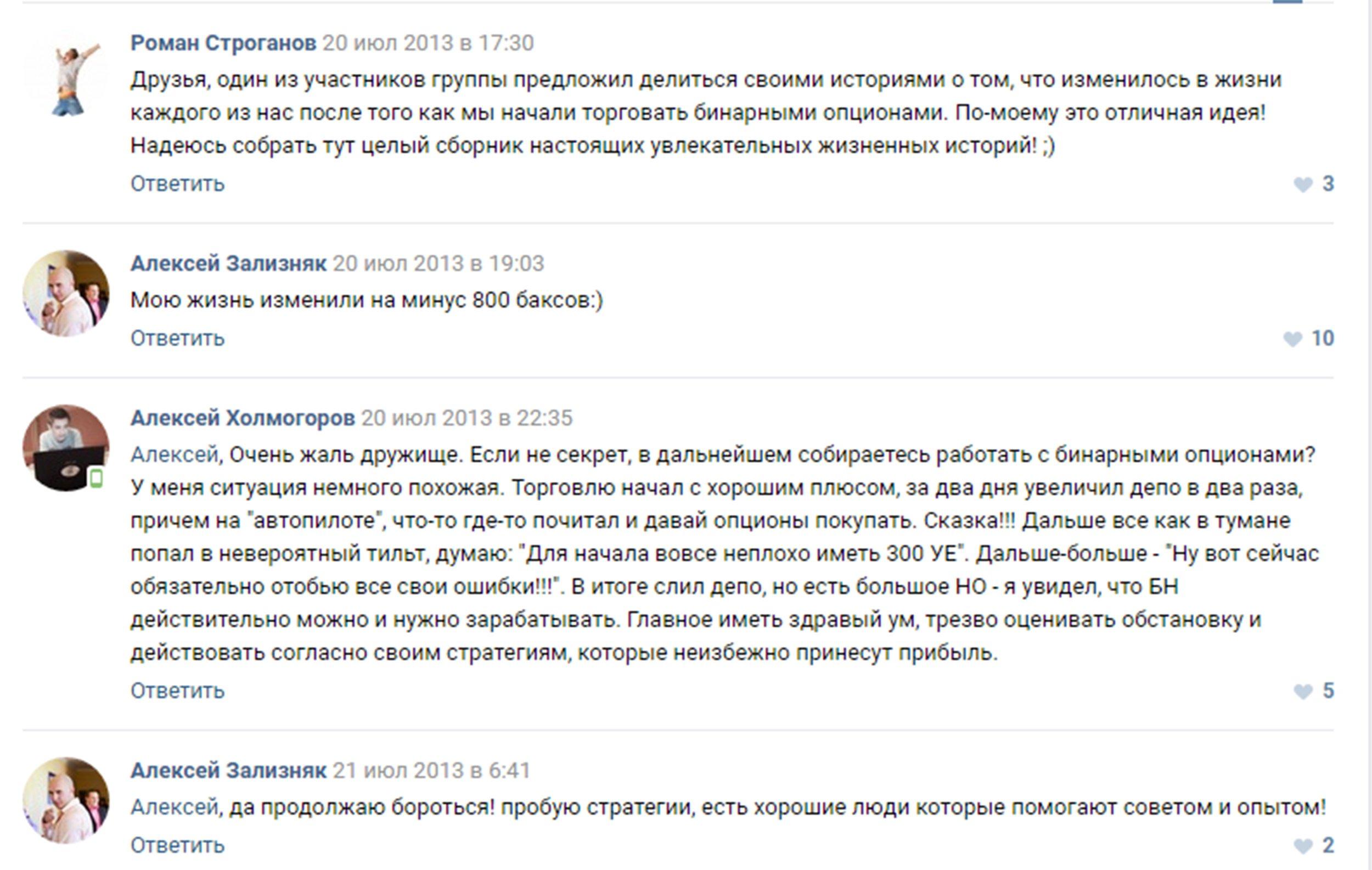 Юрий казанцев бинарные опционы отзывы-6