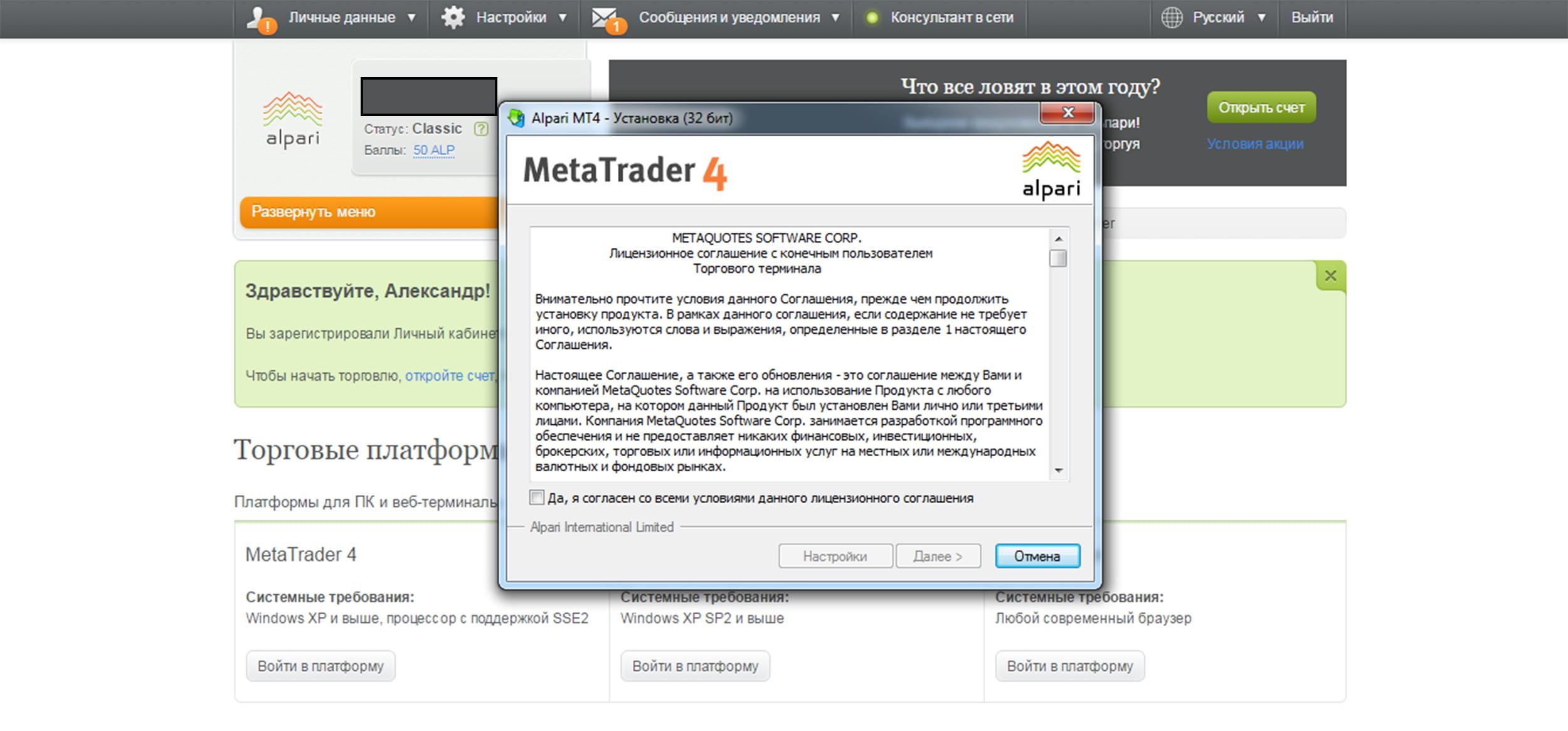 Прочтите условия соглашения установки Метатрейдер 4