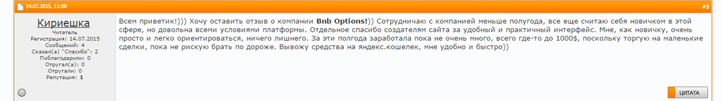 bnboptions.com отзывы