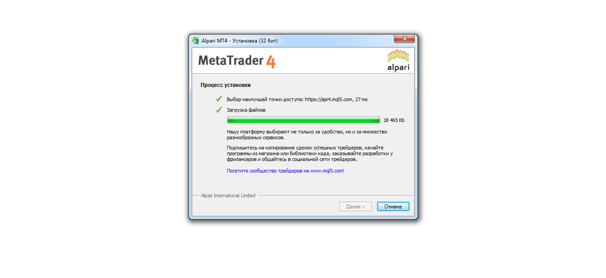 Дождитесь завершения загрузки Метатрейдер 4
