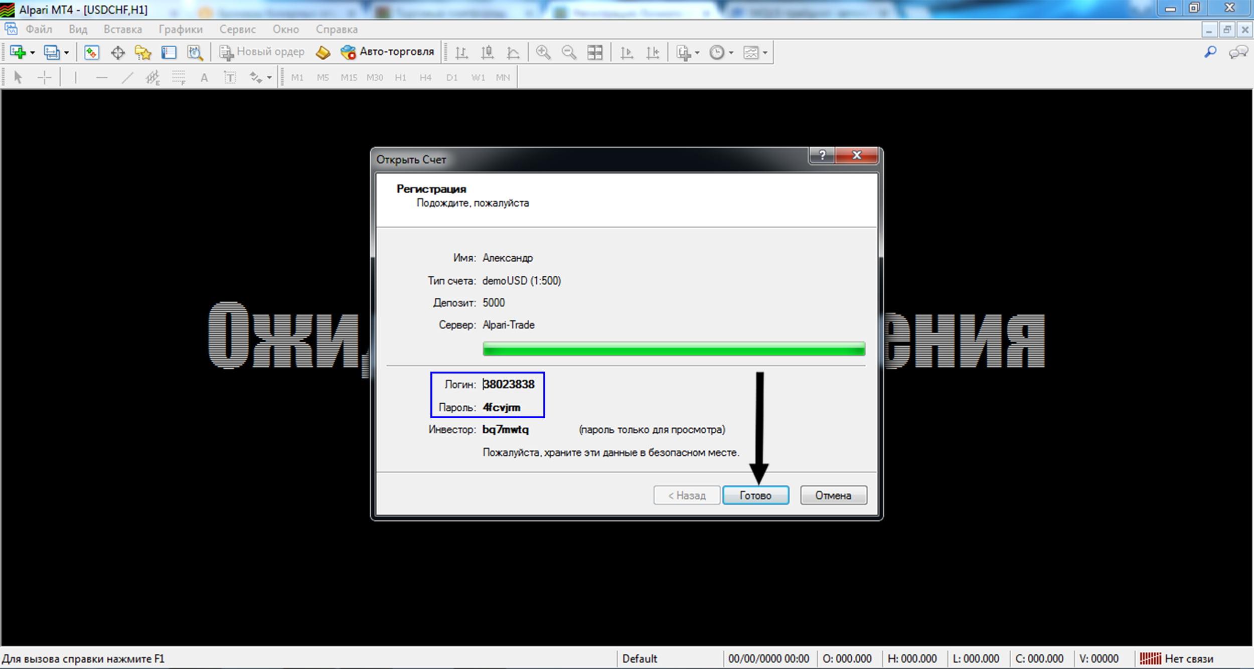 Сохраните логин/пароль для демо-счета и нажмите «Готово» в программе МТ4