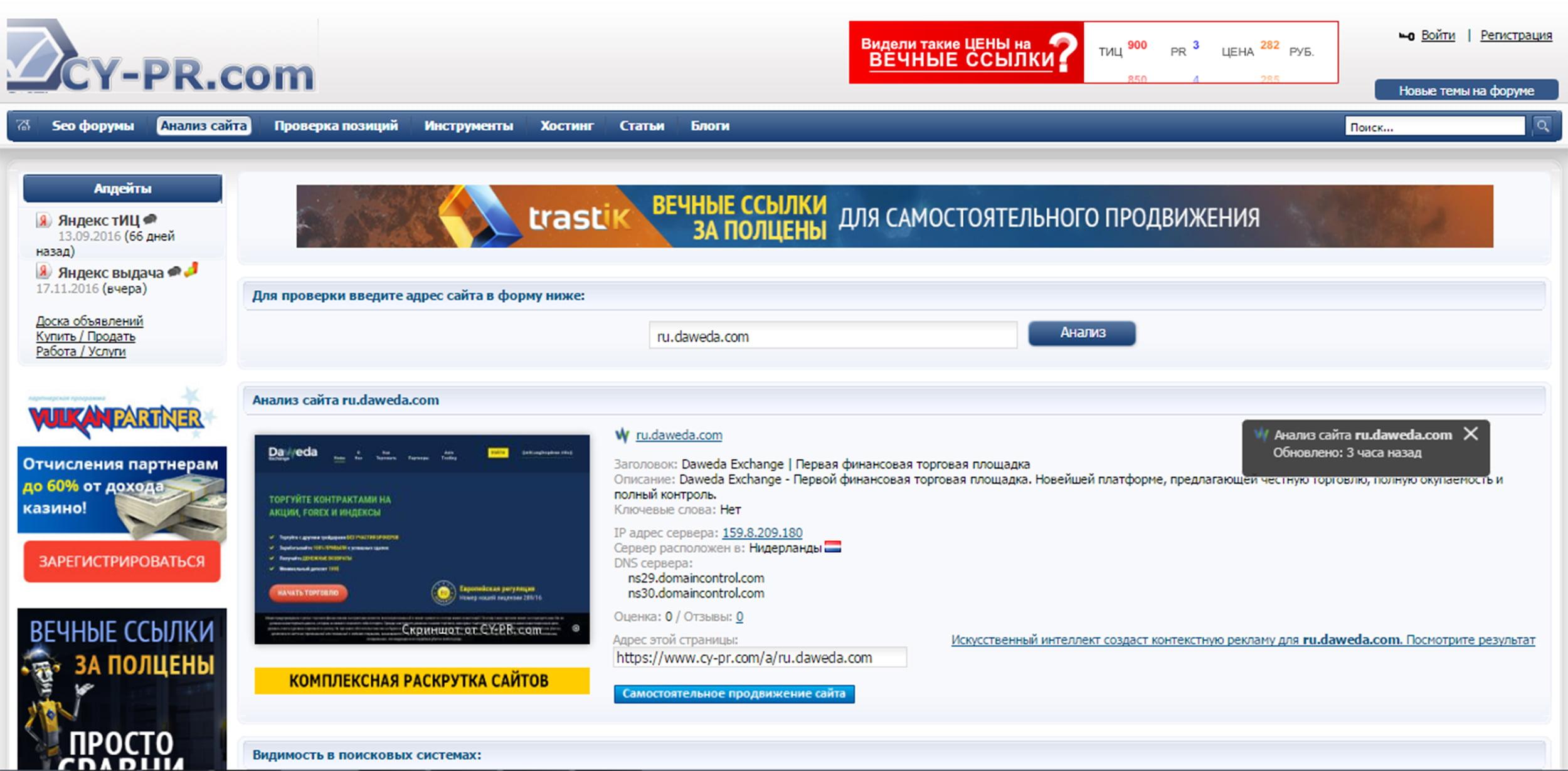 Посетим ресурс cy-pr.com и посмотрим техническую информацию о Daweda Exchange ltd
