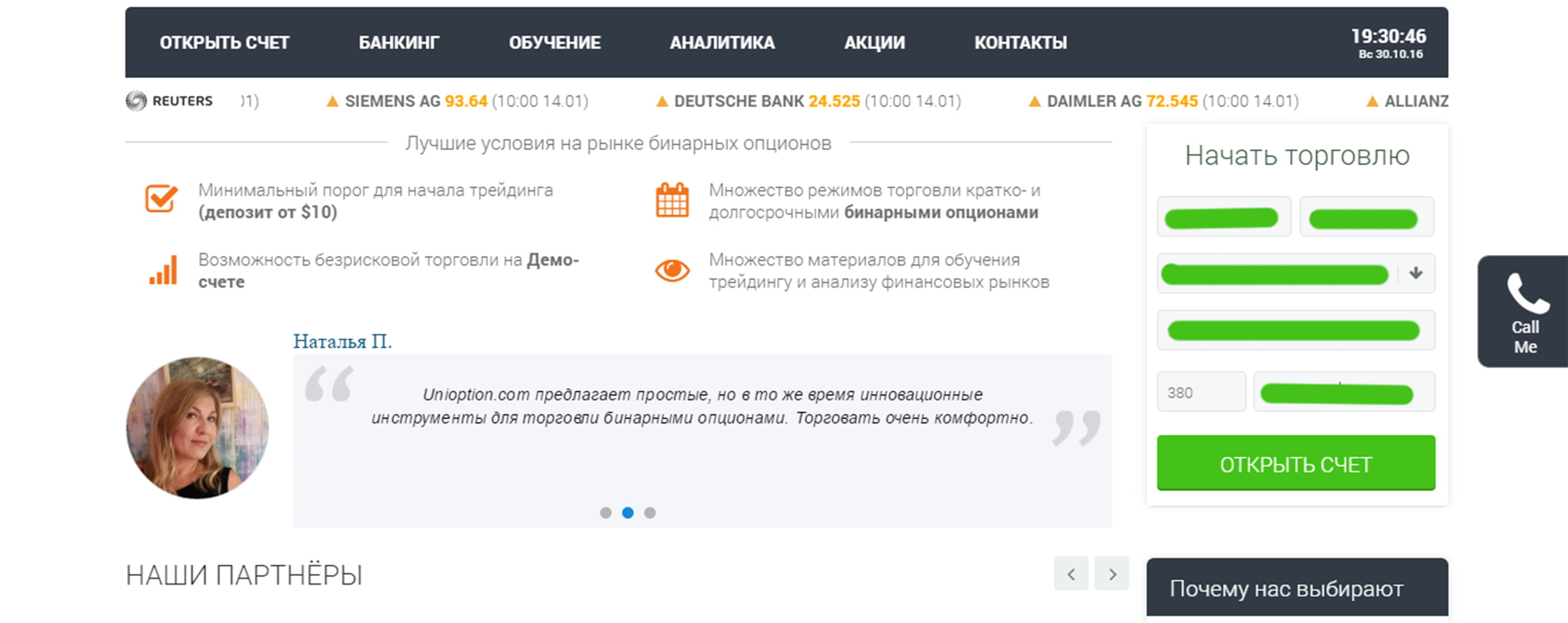 регистрация на UniOption