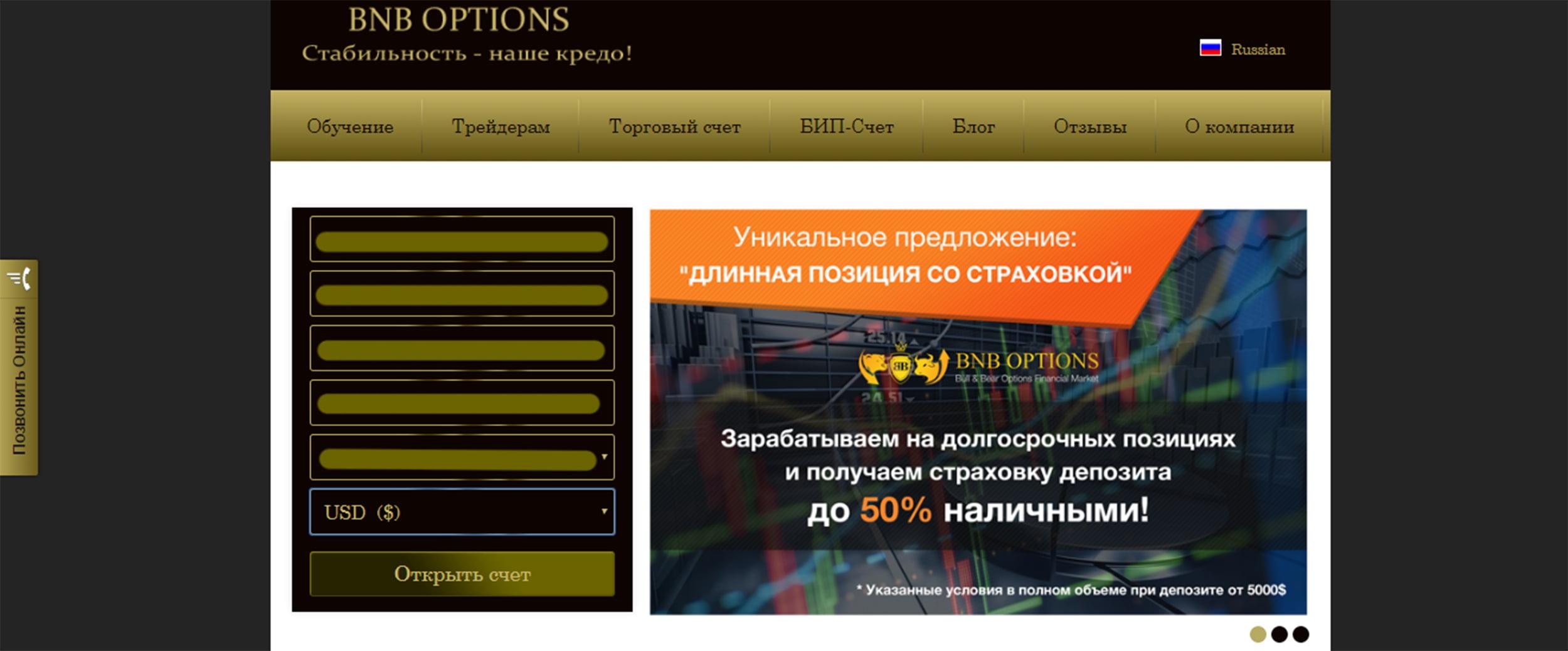 Регистрация в BnB Options