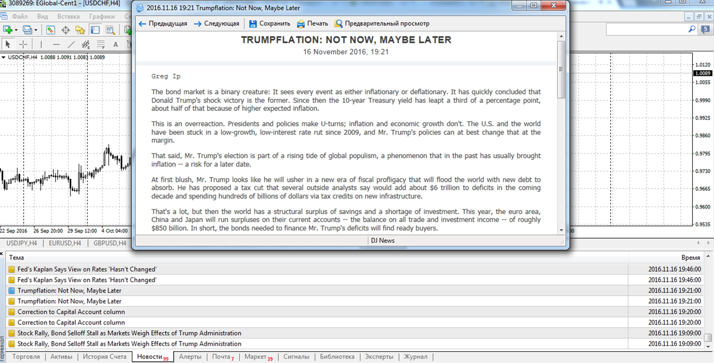 Новости forex аналитика форекс скачать бесплатно книгу forex для дураков