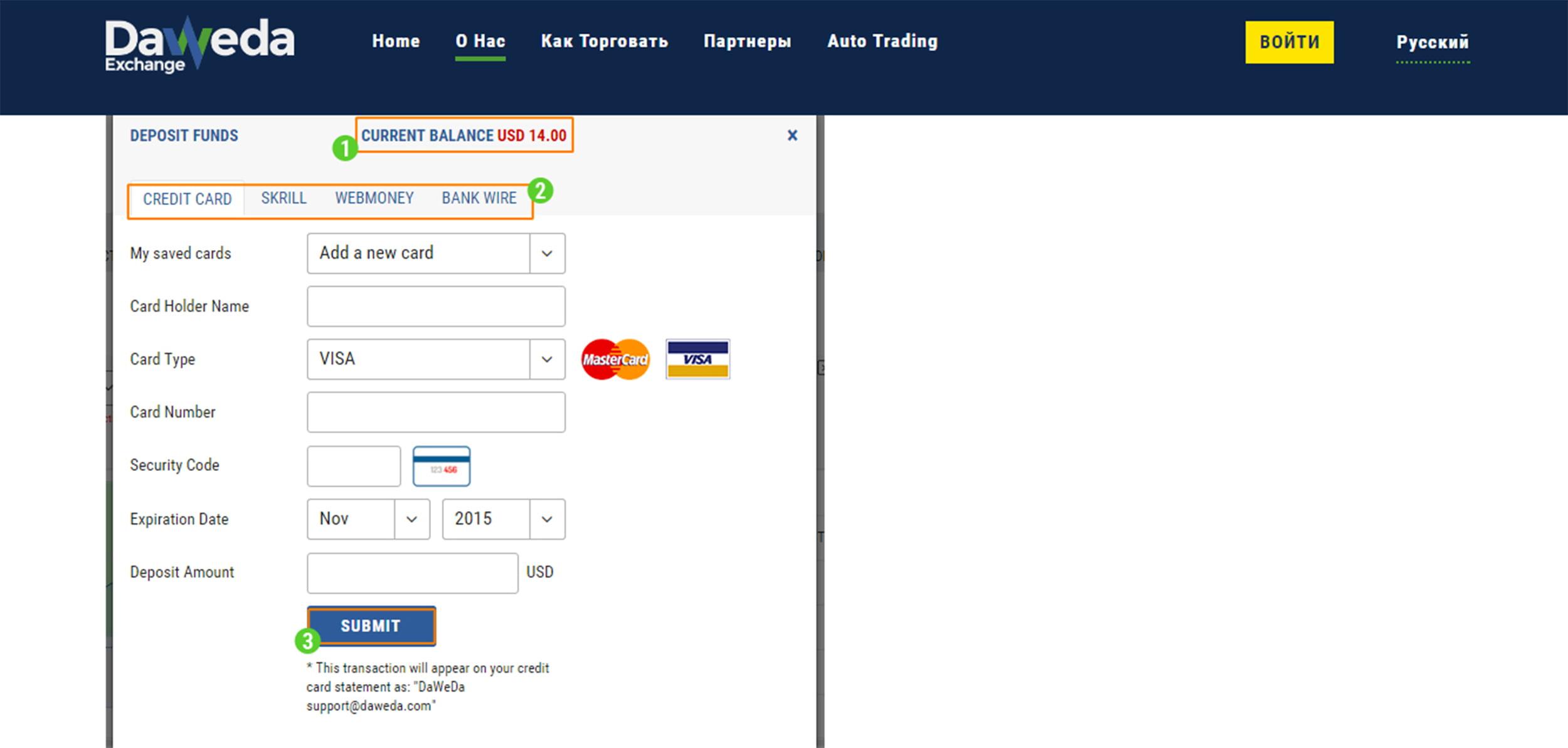 инструкция пополнения депозита и вывода денег на сайте Daweda exchange