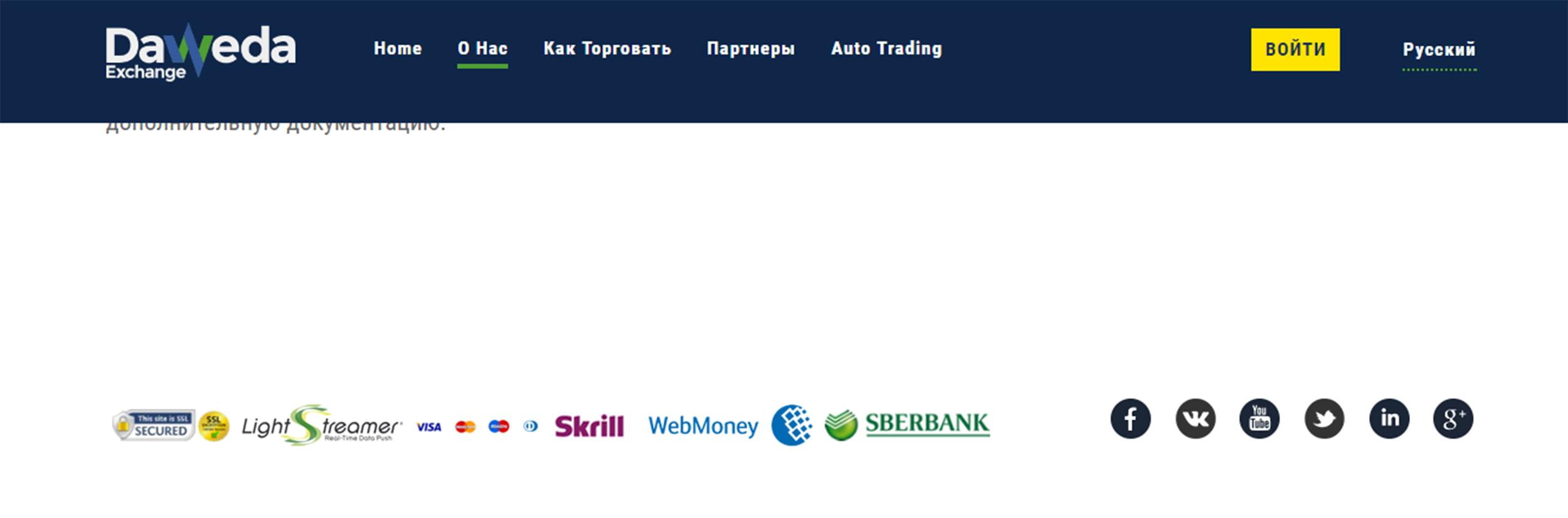 доступные платежные сервисы на платформе Daweda Exchange