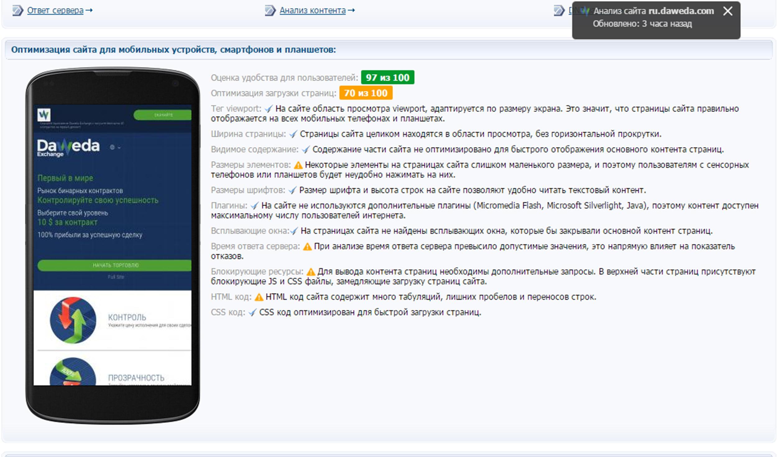 Сайт daweda exchange хорошо оптимизирован под мобильные устройства