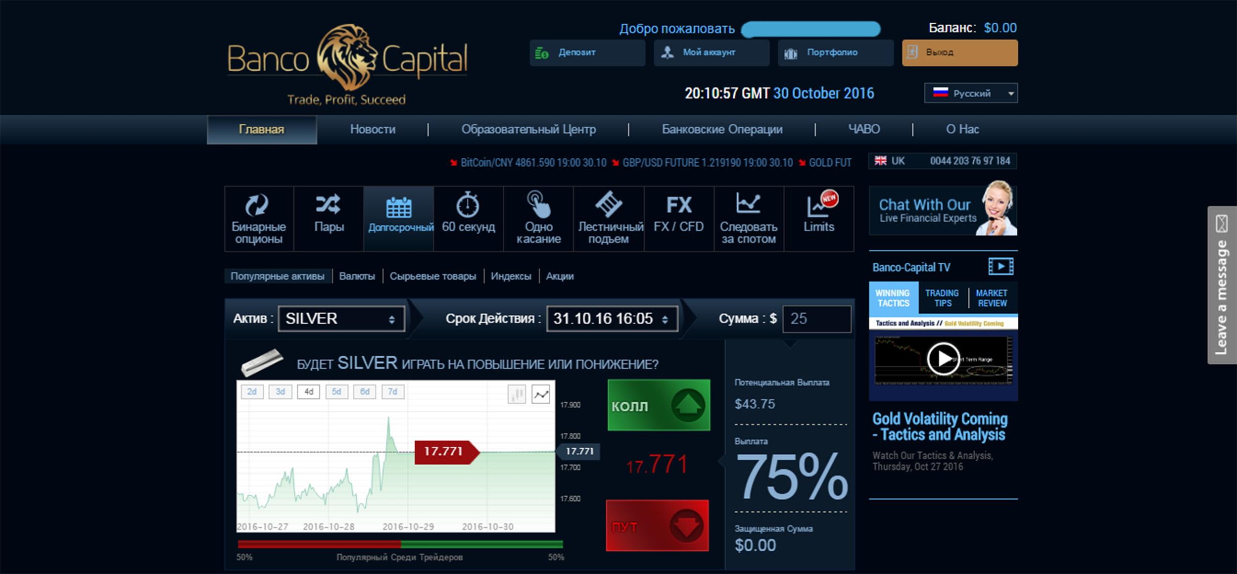 регистрация у брокера Banco-capital