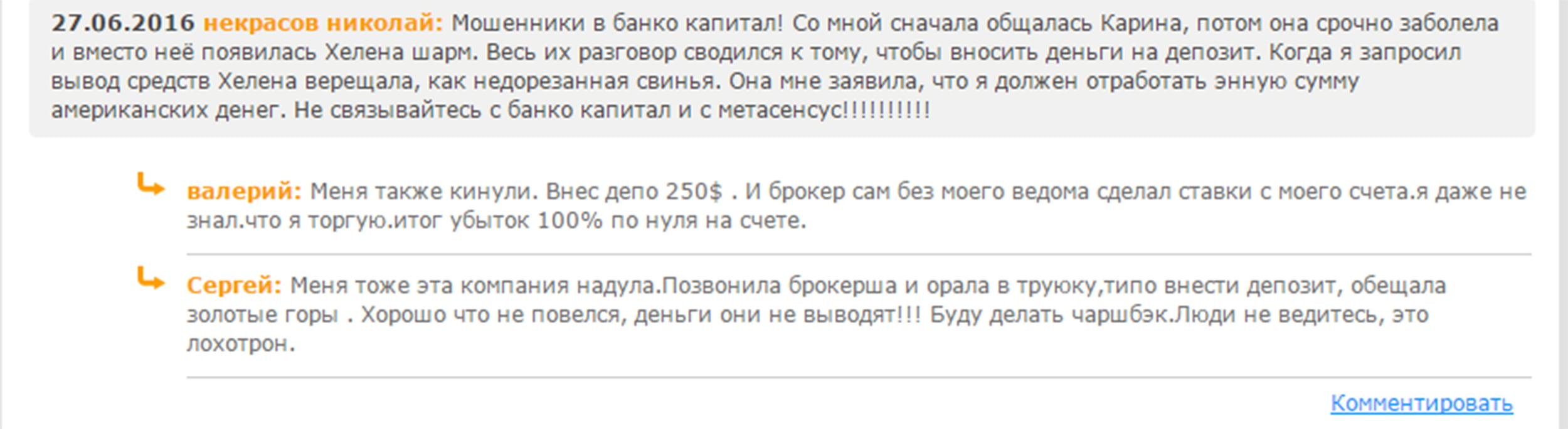 Banco-Capital отзывы