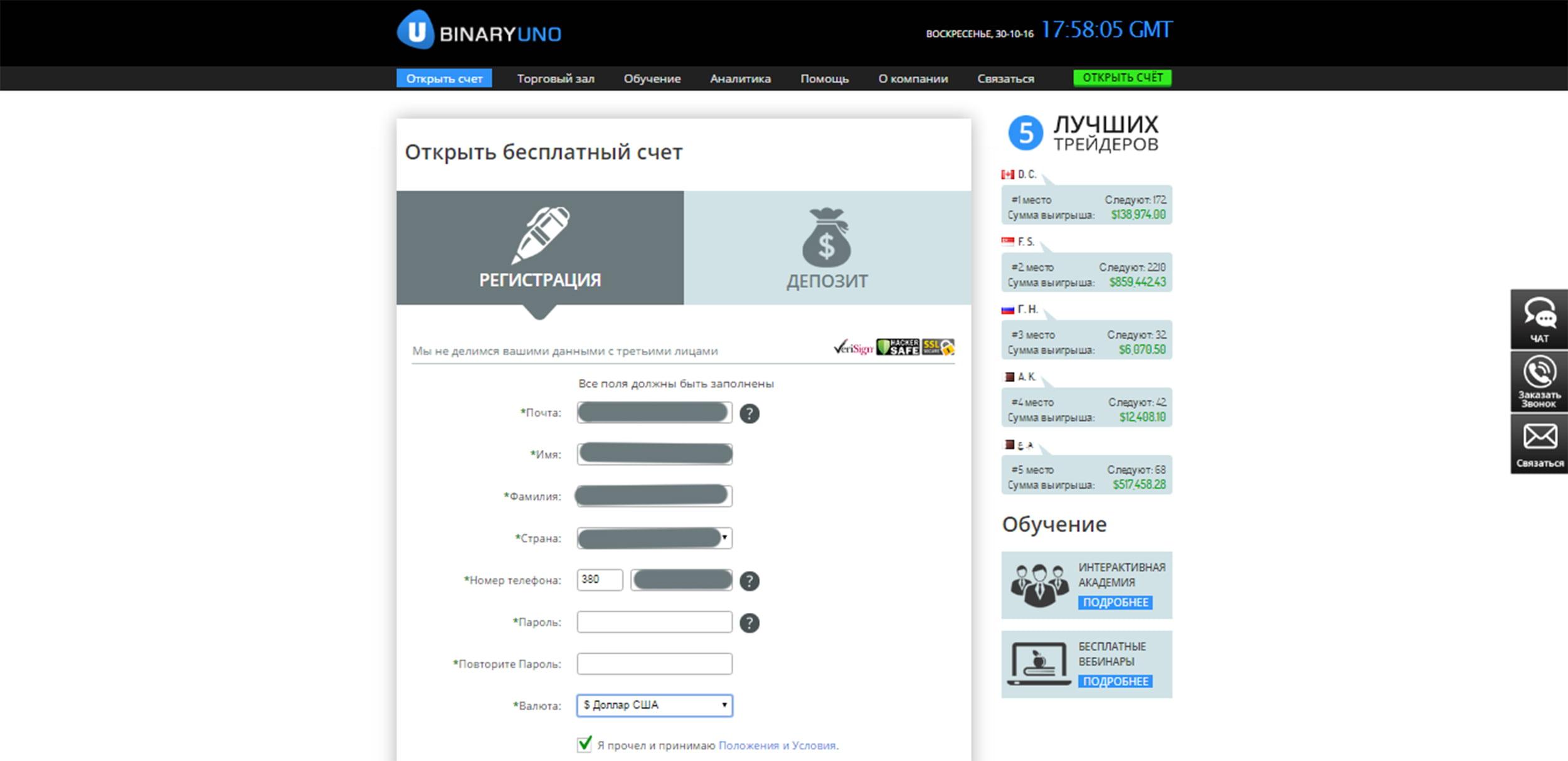 Регистрация у брокера BinaryUno