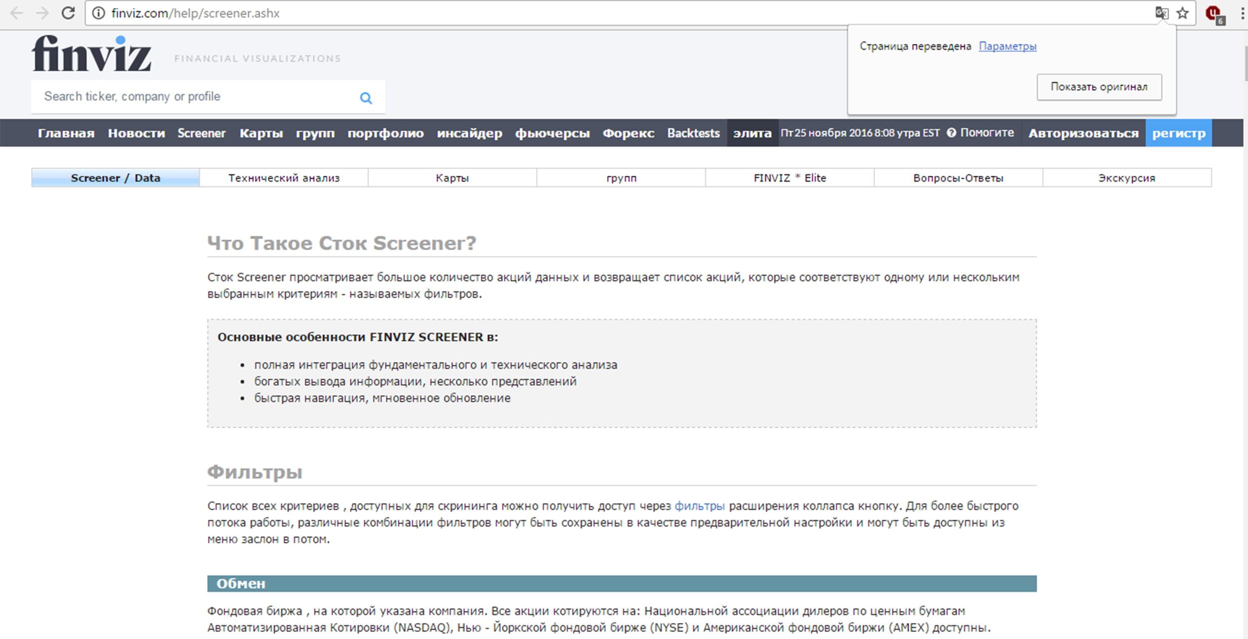 Finviz.com: инструкция и отзывы об официальном сайте