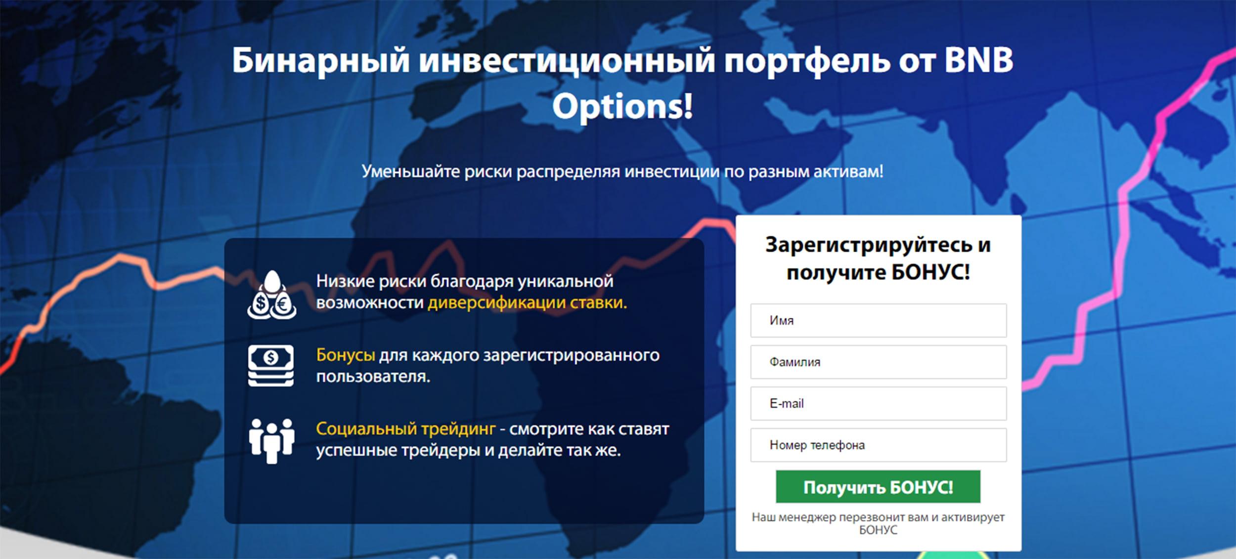 БИП-счет от BnB Options