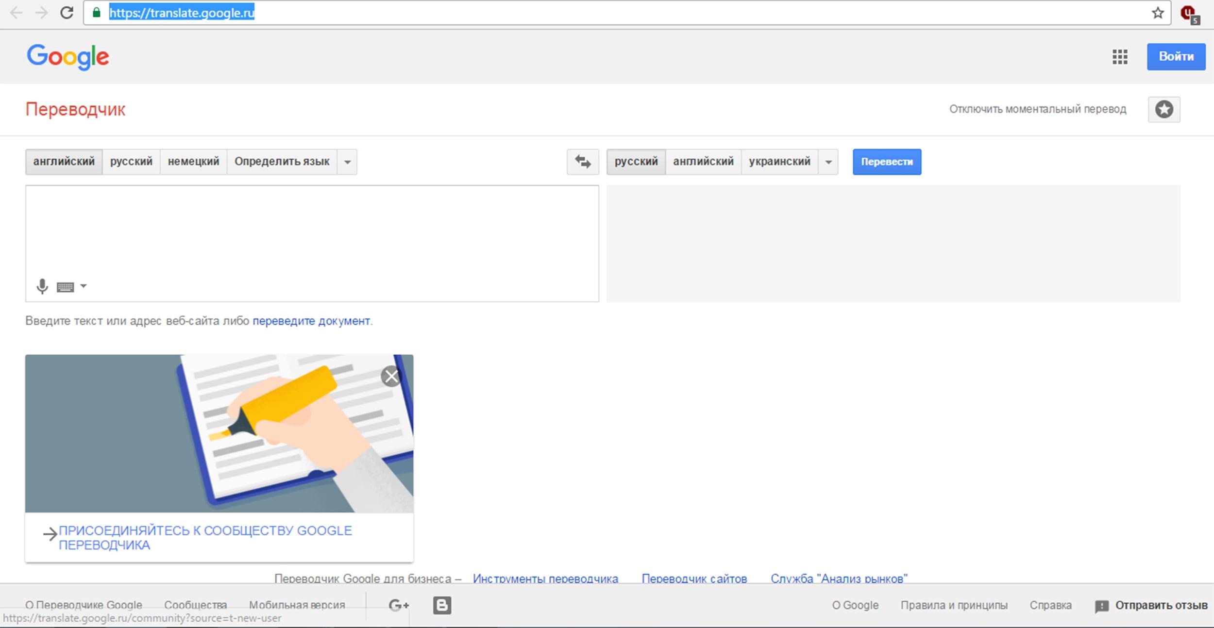 перевод через гугл переводчик