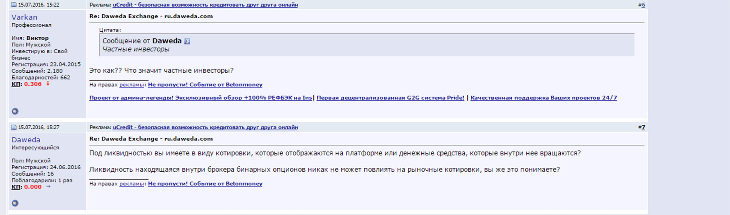 Отзывы о Daweda Exchange