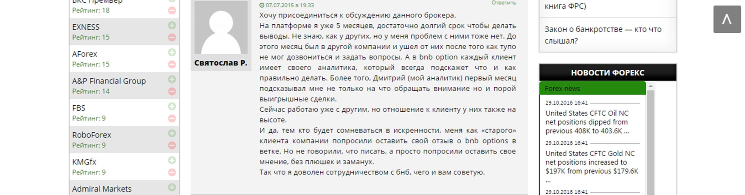 Aforex.ru лохотрон анекдоты про форекс шутки