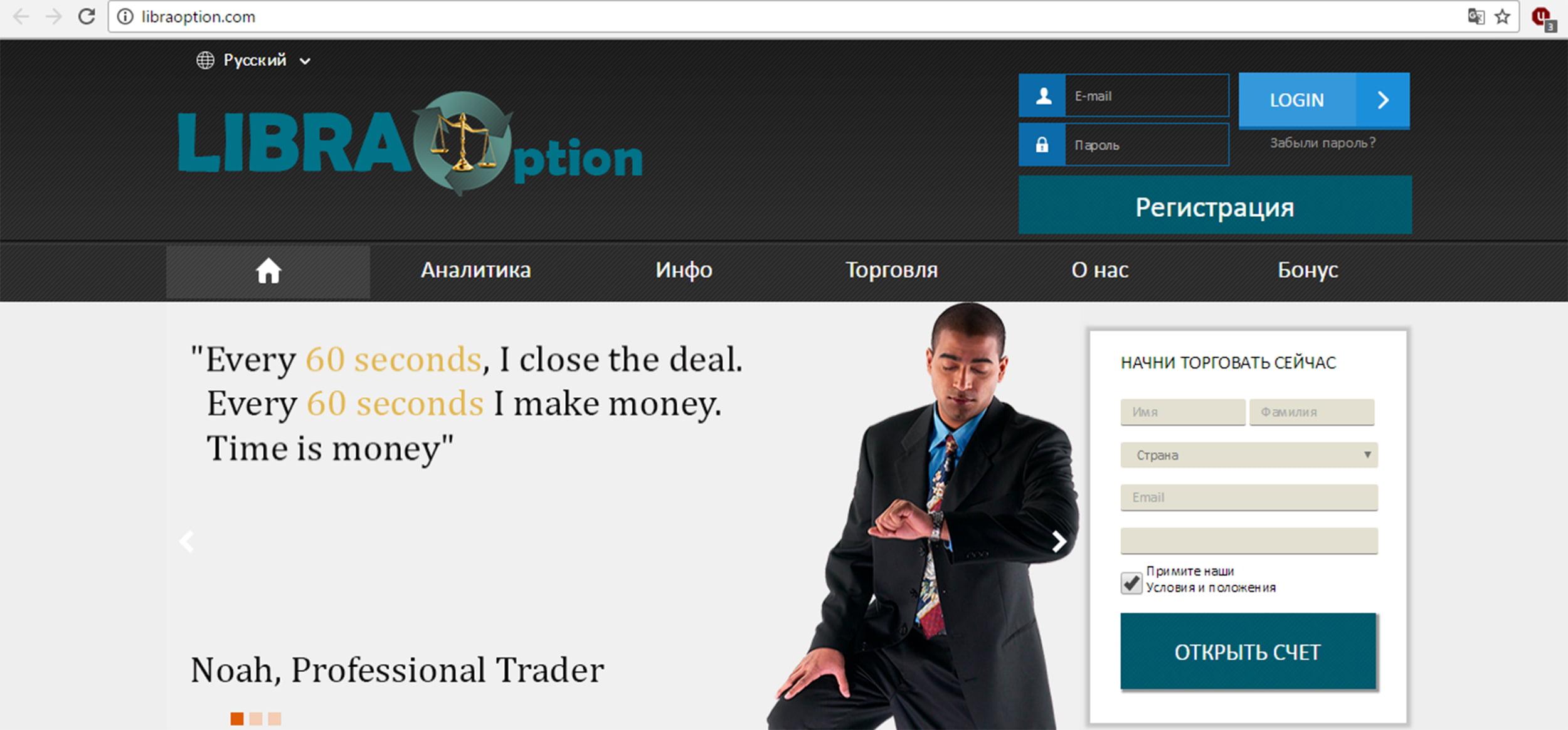Обзор брокера LibraOption.com. Отзывы трейдеров и технические возможности