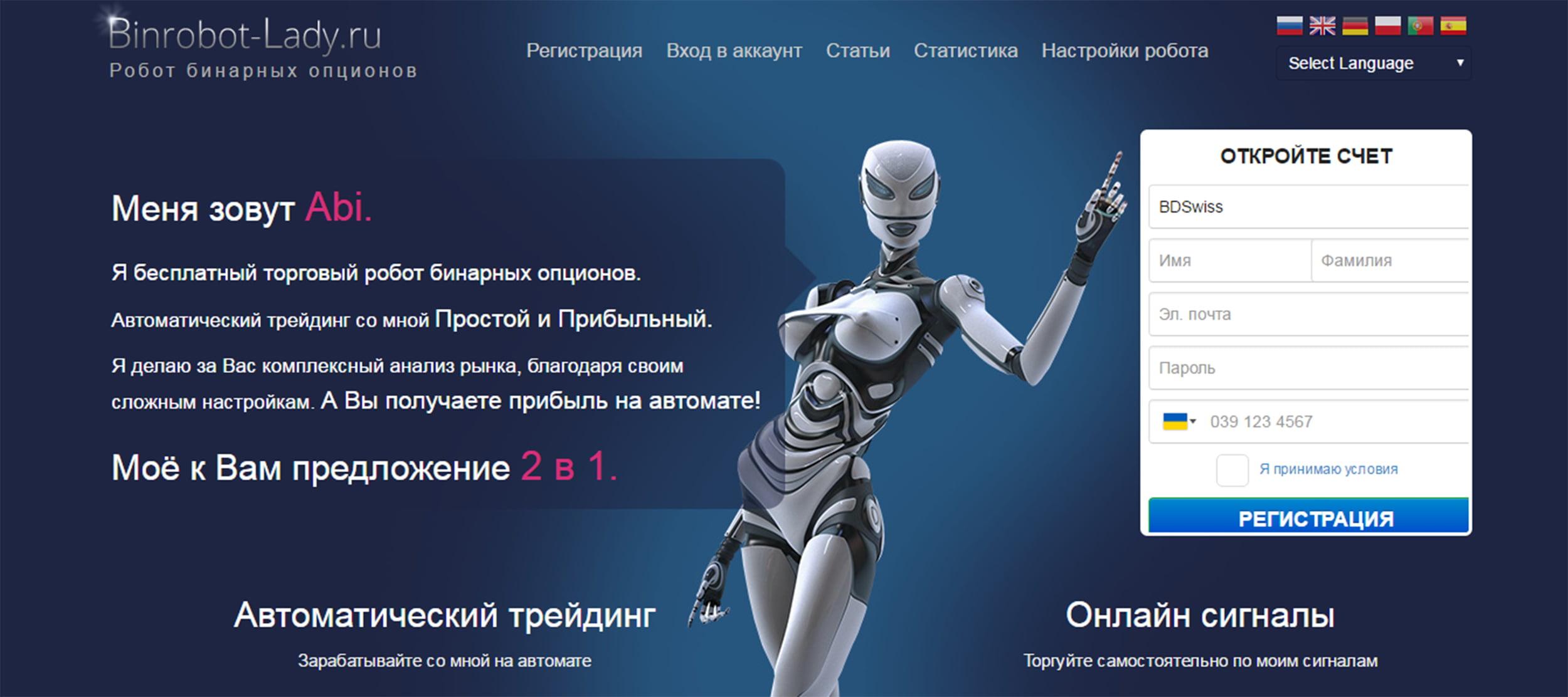 Робот бинарных опционов Аби