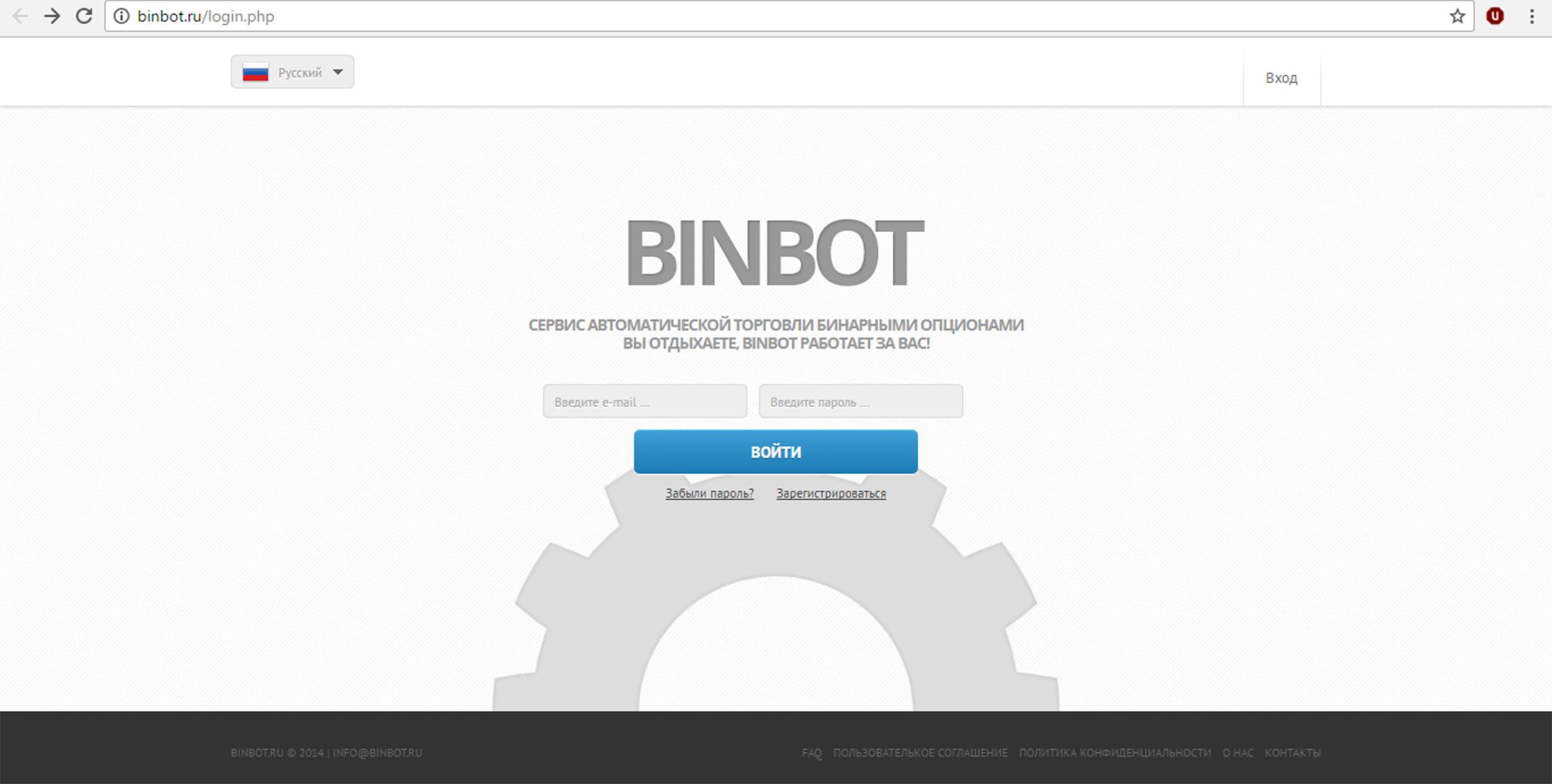 Официальный сайт робота бинарных опционов BinBot