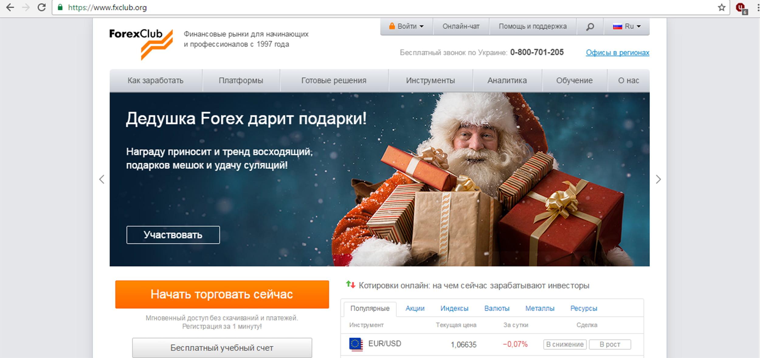 Forex официальный сайт