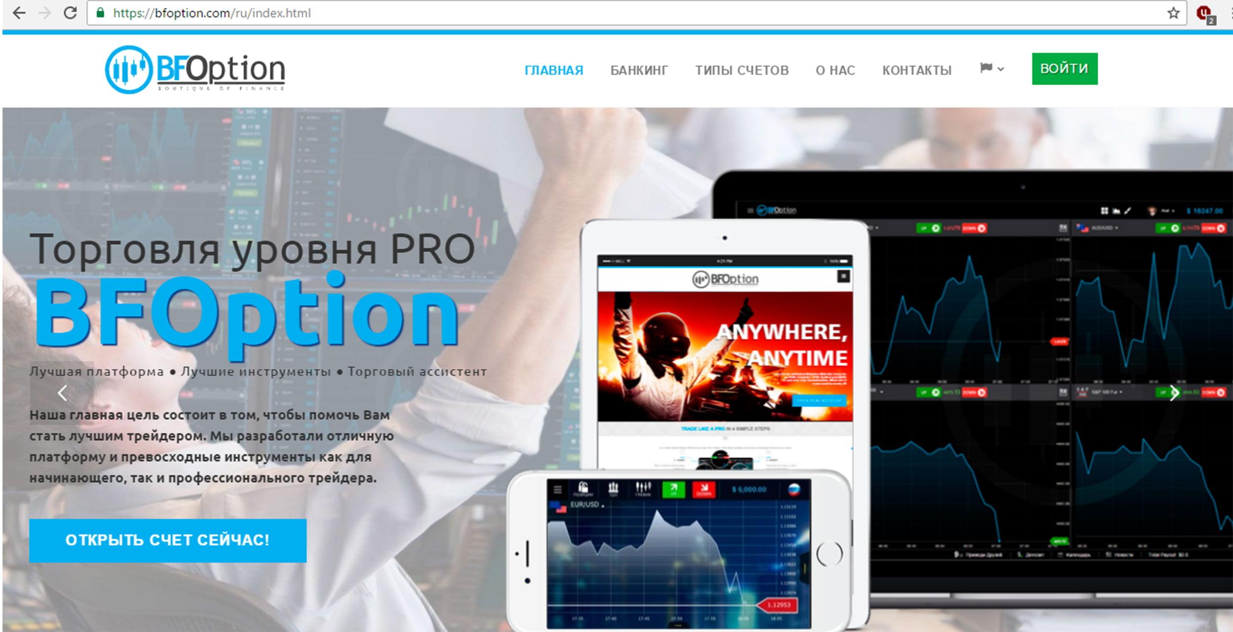Официальный сайт BFOption.com