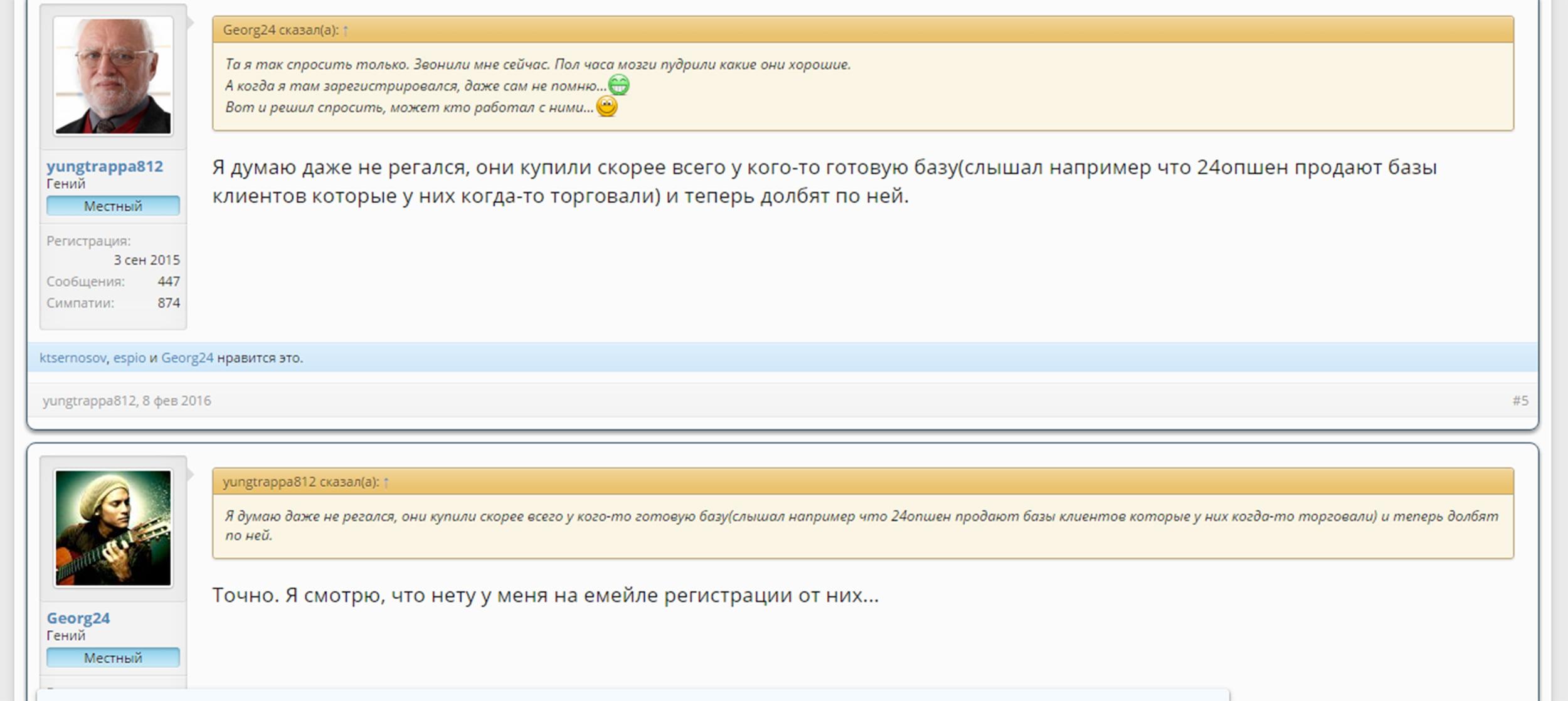 Отзывы о SuperBinary