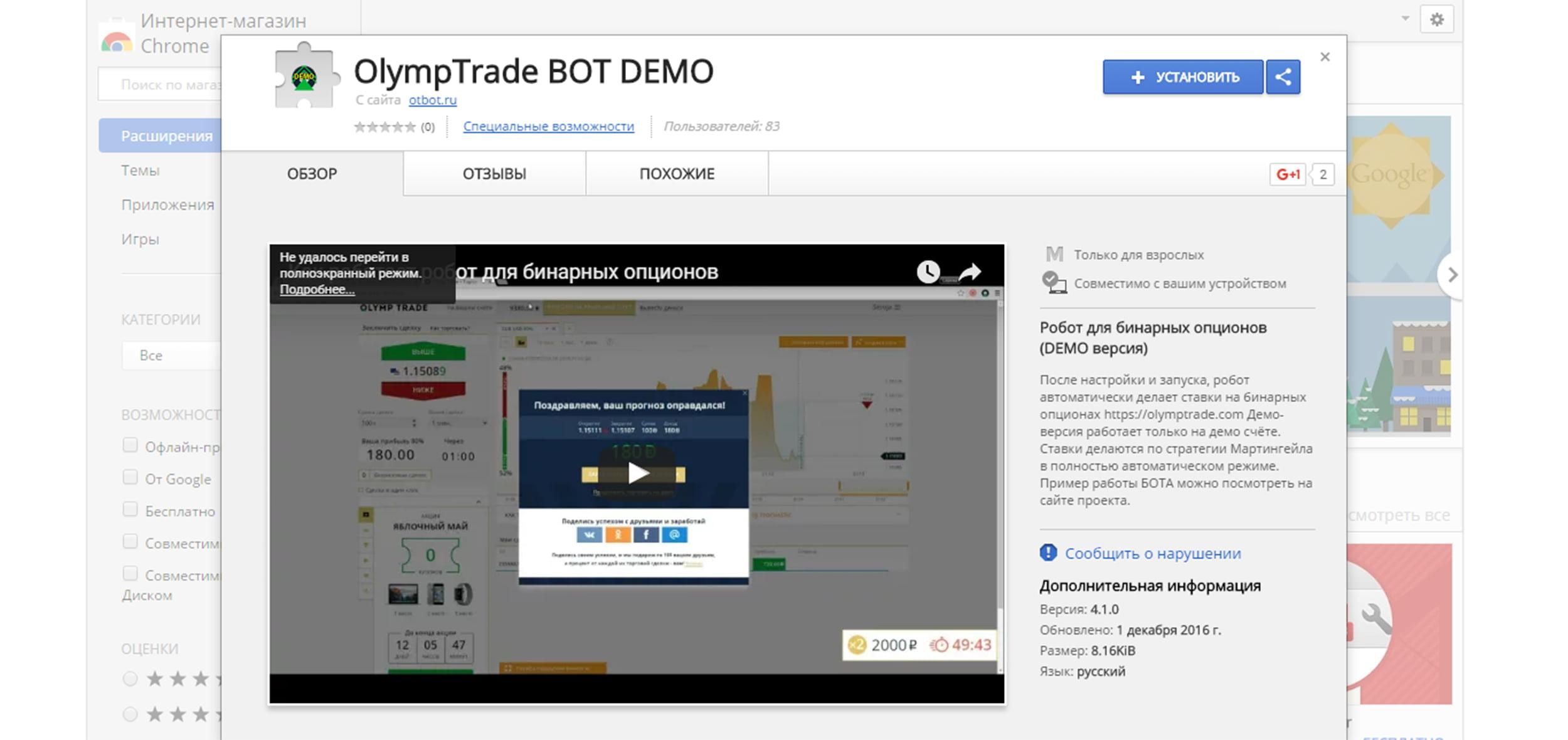На сайте Otbot.ru переходим по специальной ссылке для получения робота Олимп Трейд