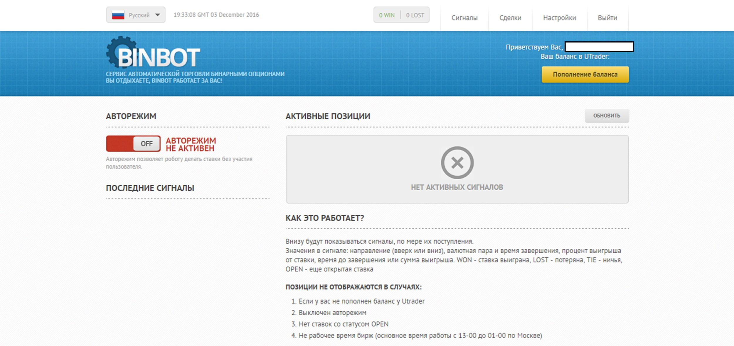 Ютрейдер бинарные опционы личный кабинет создание криптовалюты в россии