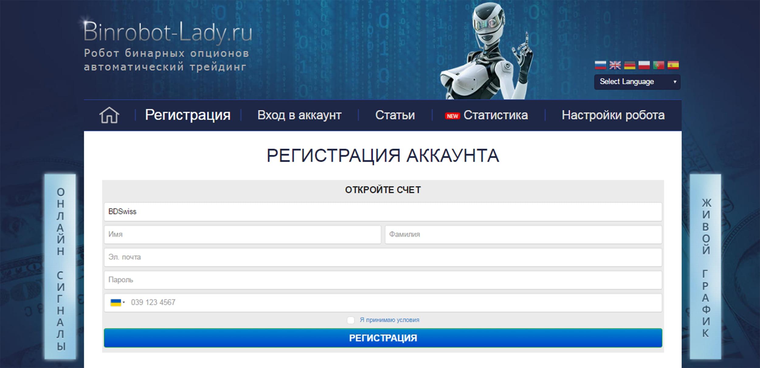 Регистрация аккаунта для использования робота Аби