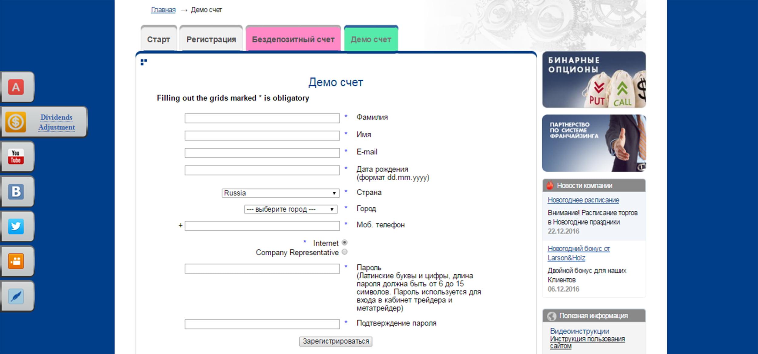 Регистрация в Larson&Holz