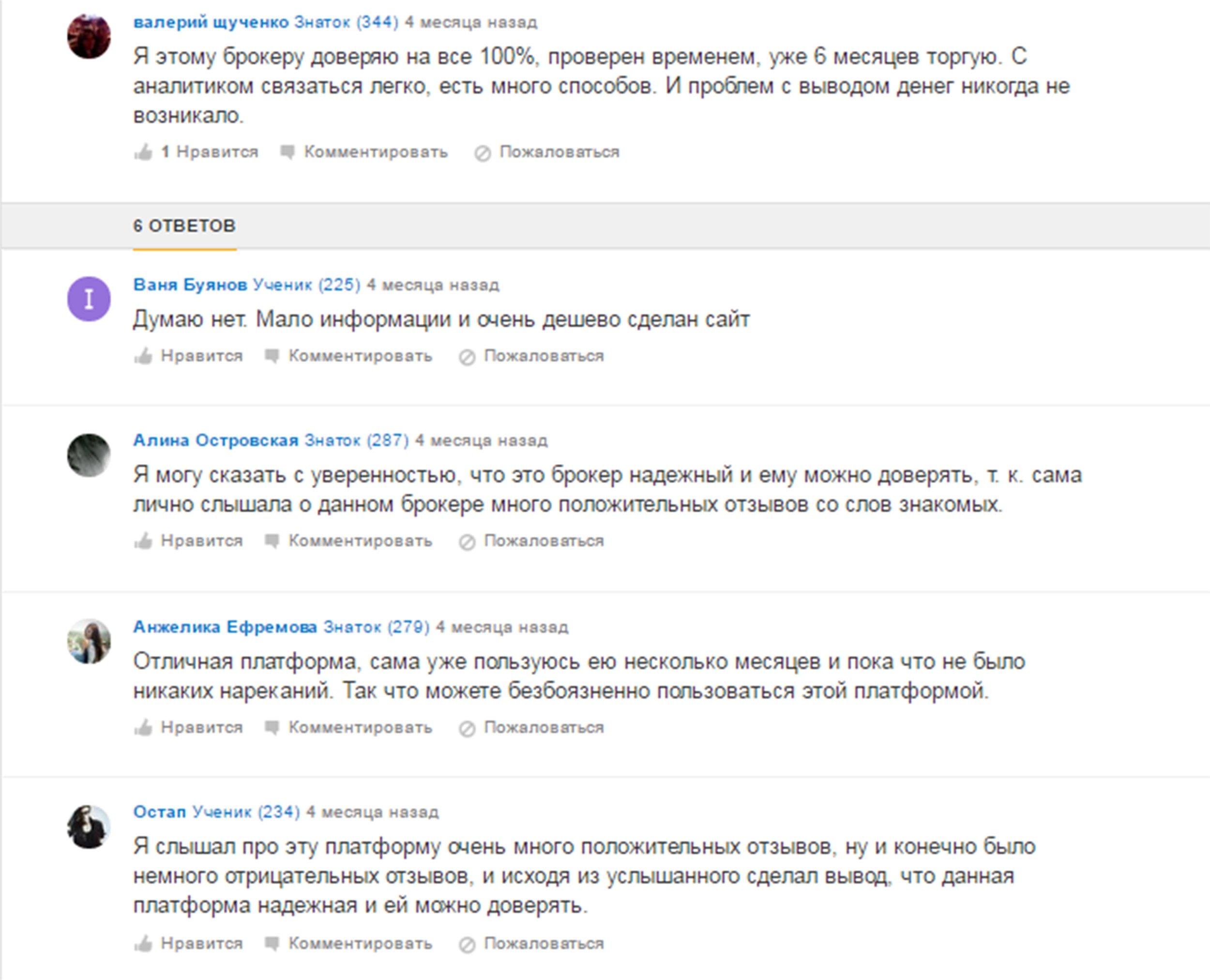 Отзывы на форуме о брокере BFOption