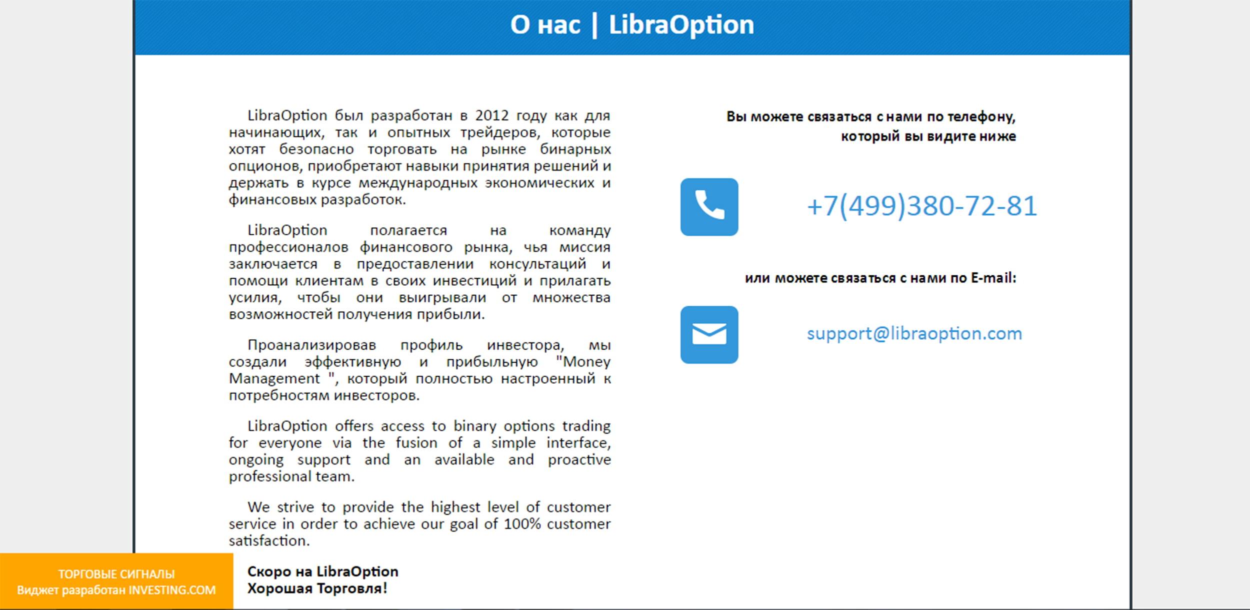 Раздел «О нас» брокера LibraOption