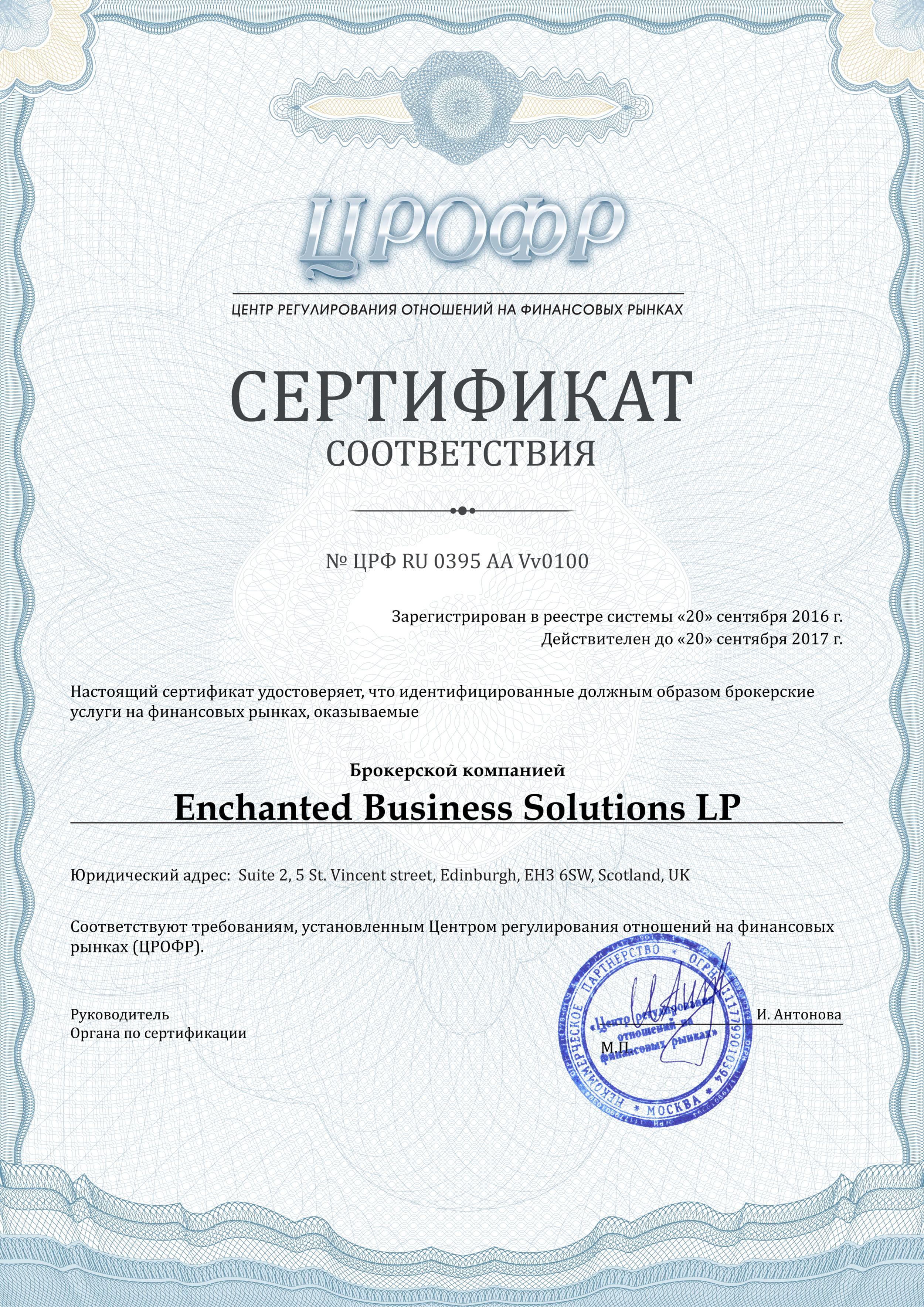 Binatex имеет сертификат ЦРОФР