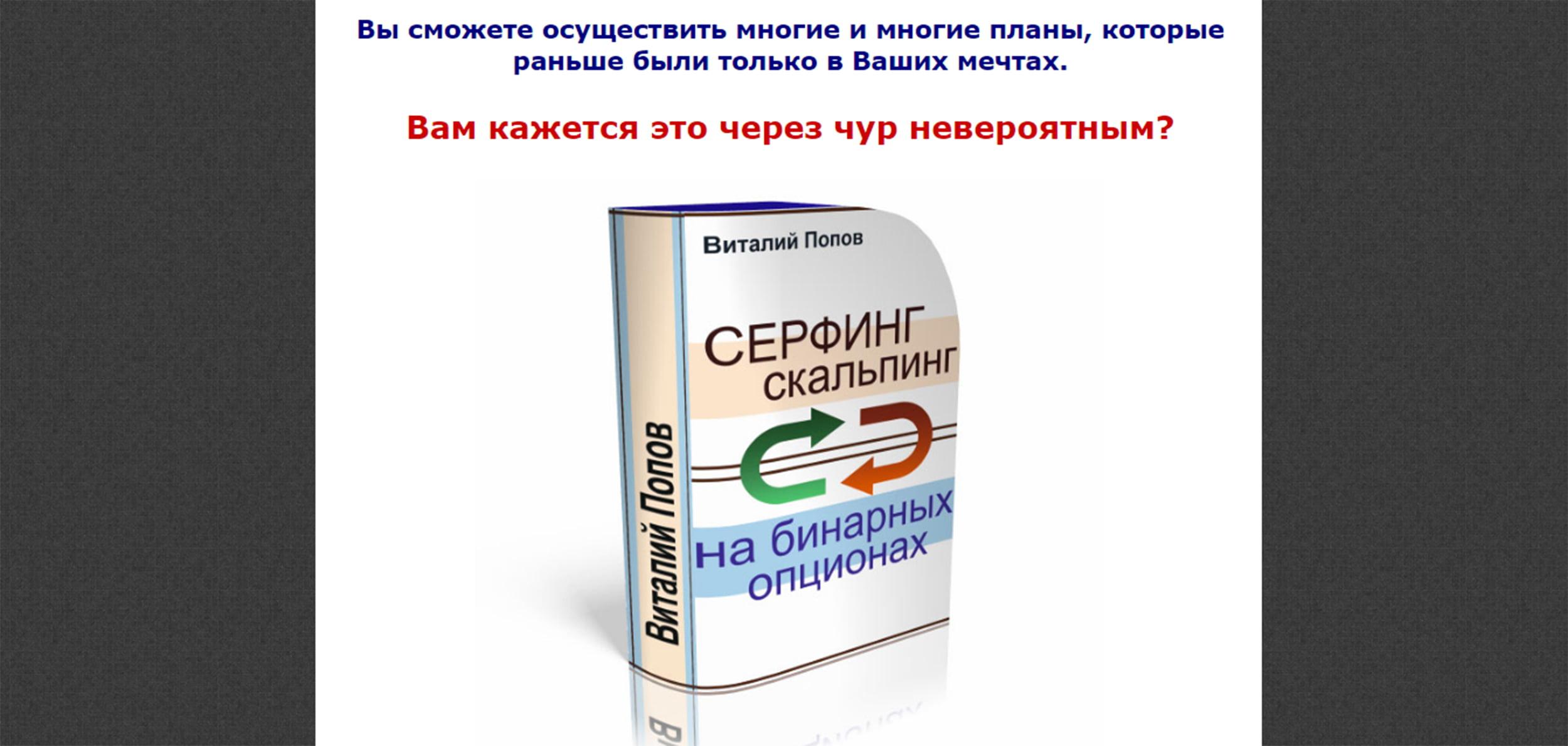 Серфинг скальпинг на бинарных опционах можно скачать только после оплаты 5987 рублей