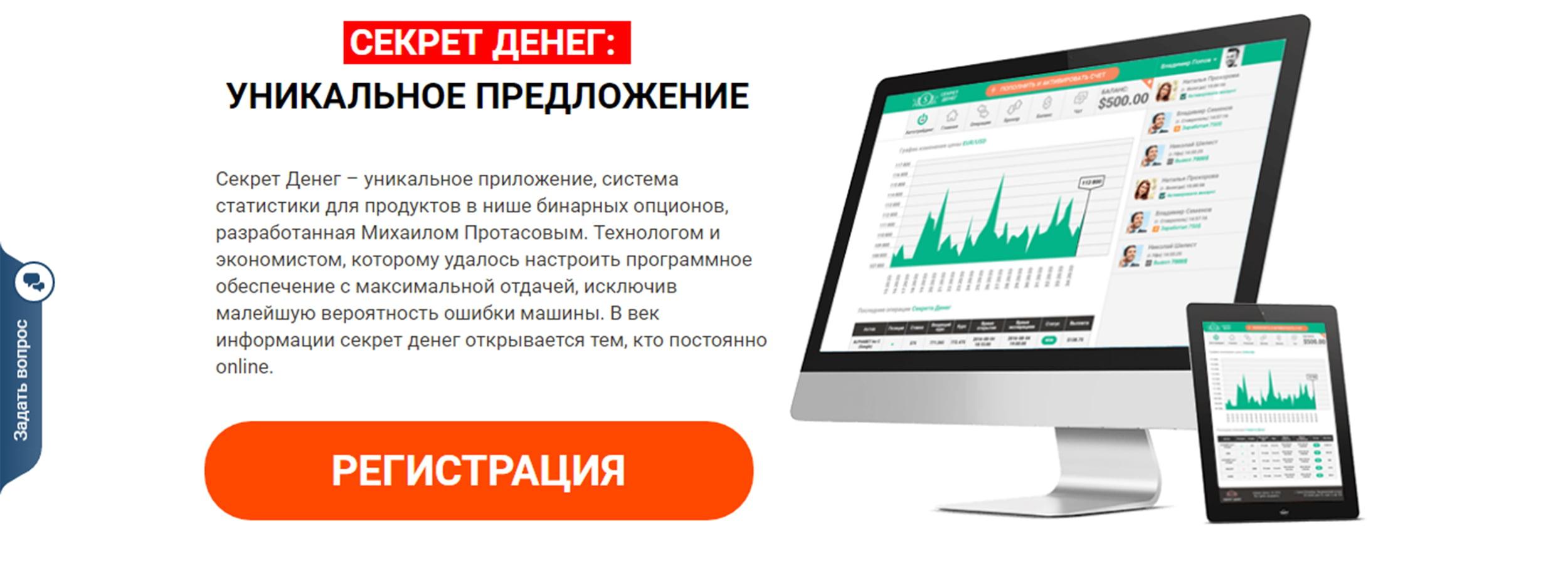 Видеоролик секрет денег Протасова