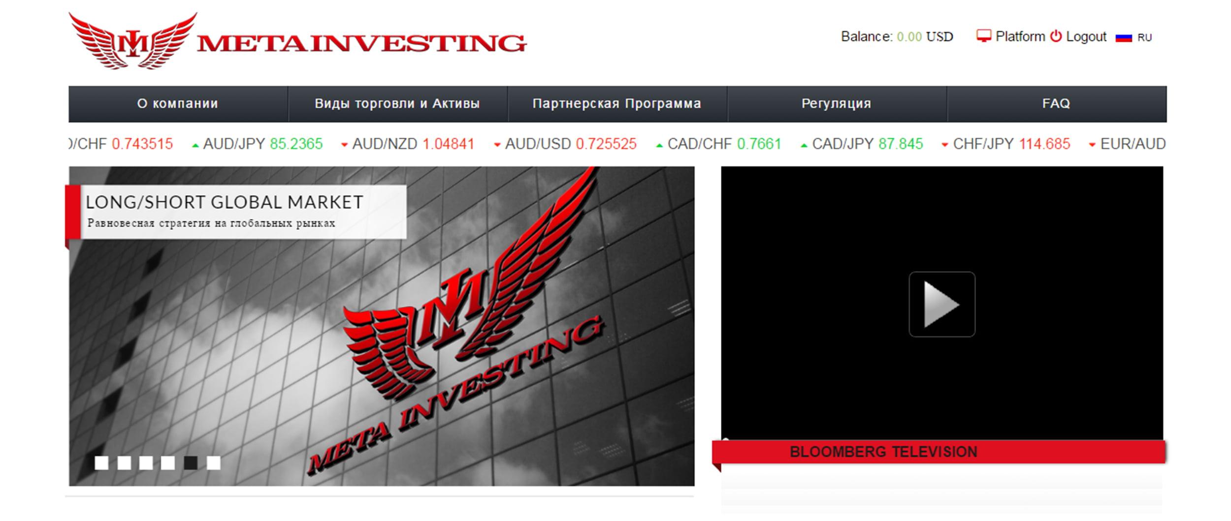 Сайт компании: http://www.metainvesting.com