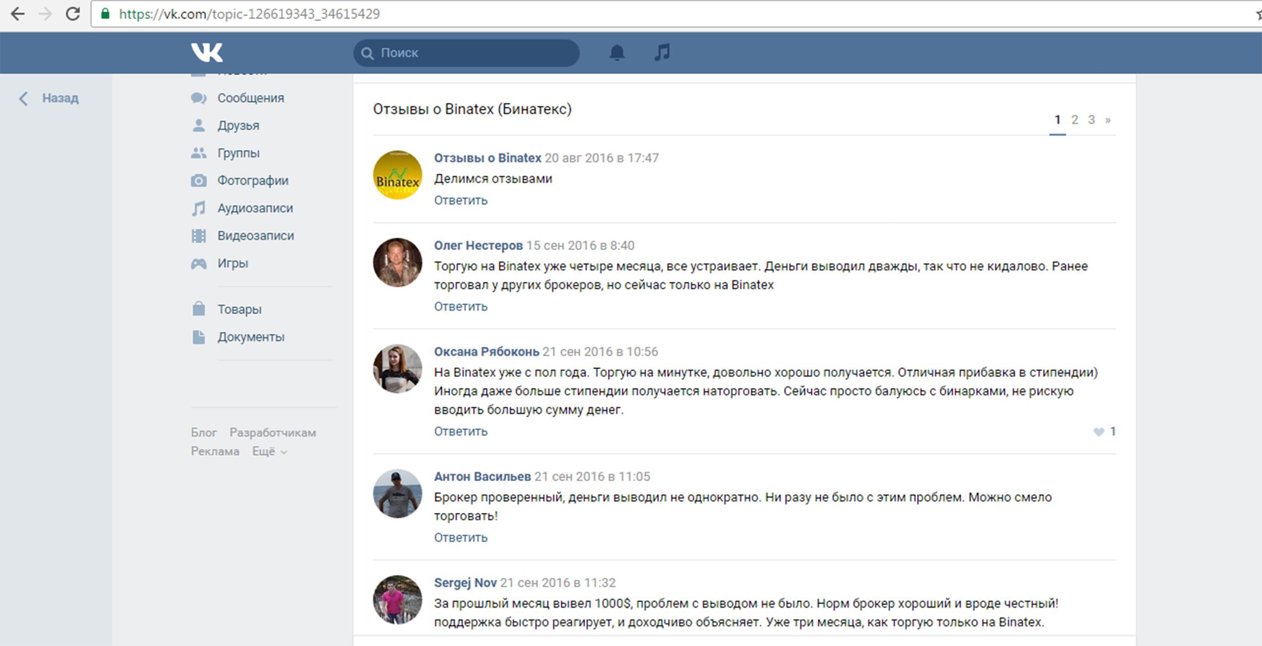 Отзывы о Бинатекс в ВК