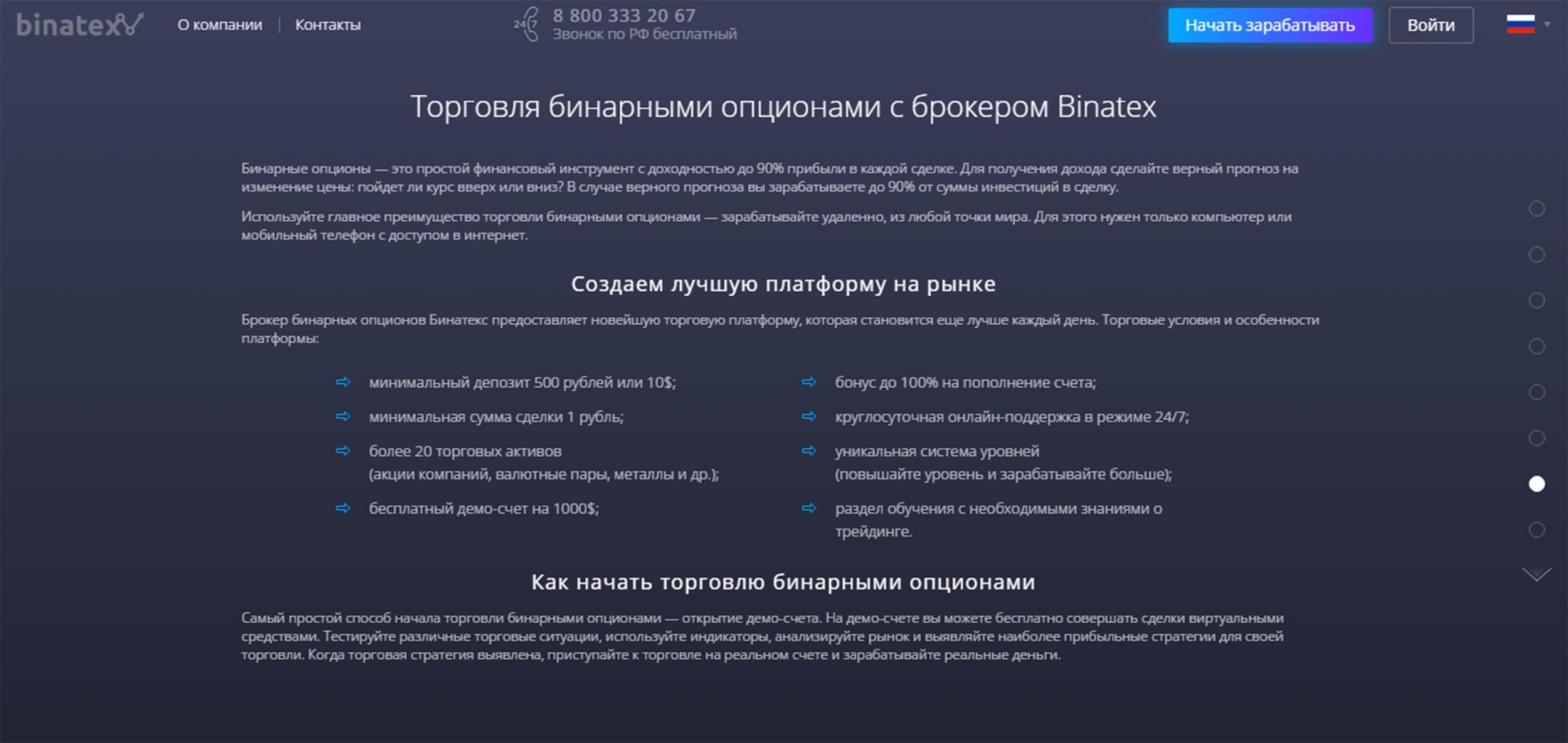 Торговые условия брокера Бинатекс