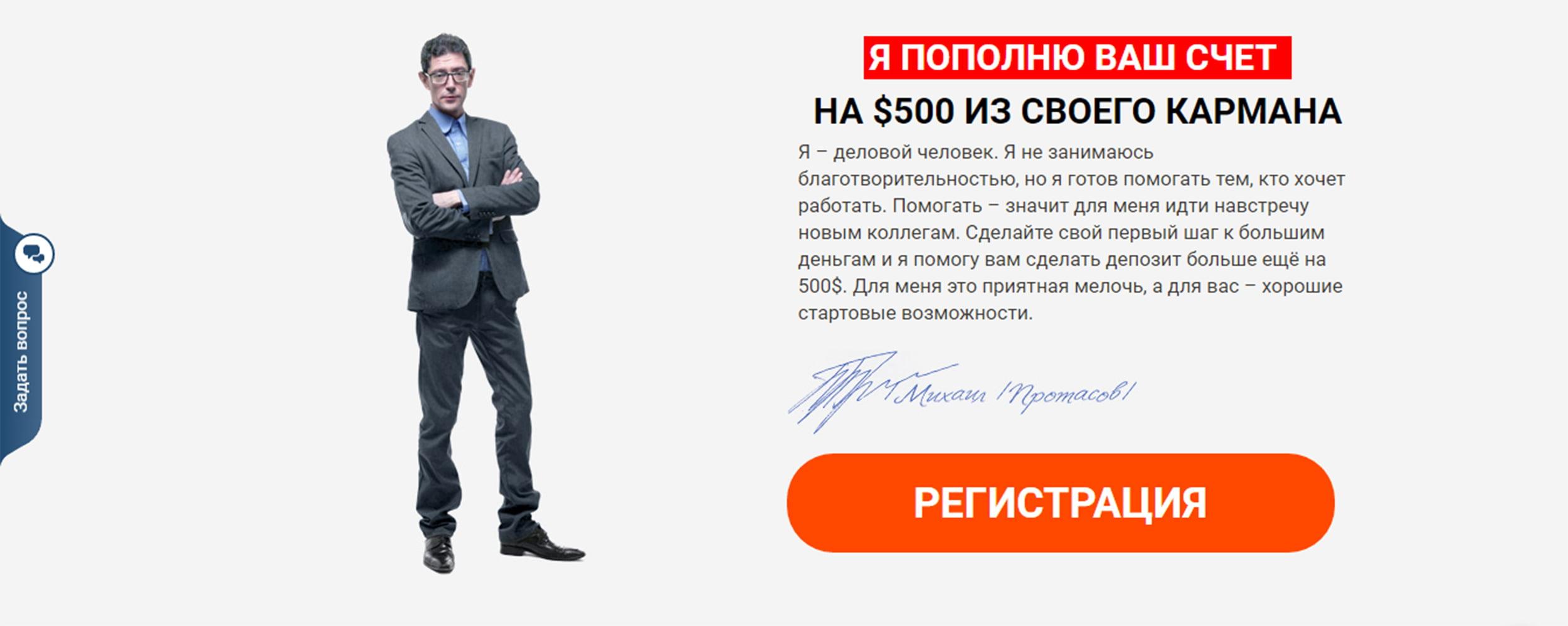 Для проверки программы Секрет денег доступны виртуальные 500 $