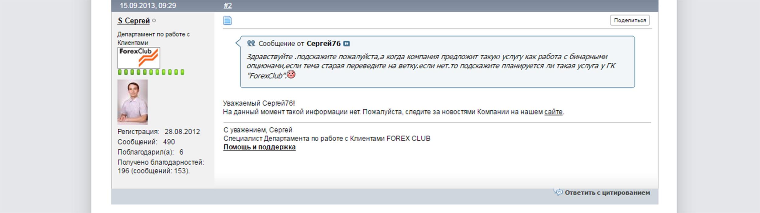 Будут ли бинарные опционы на Forex club?