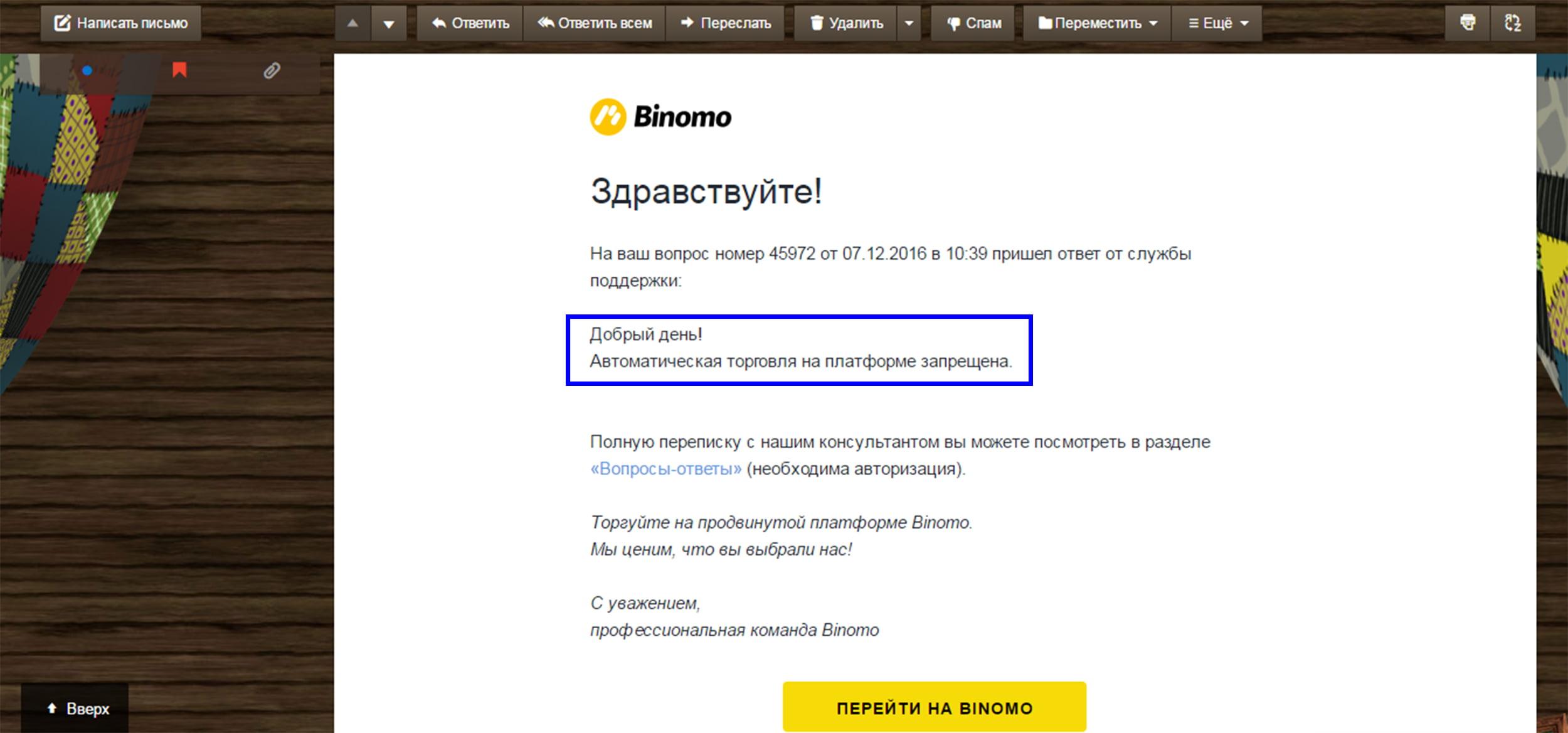 автоматическая торговля на платформе брокера Биномо запрещена