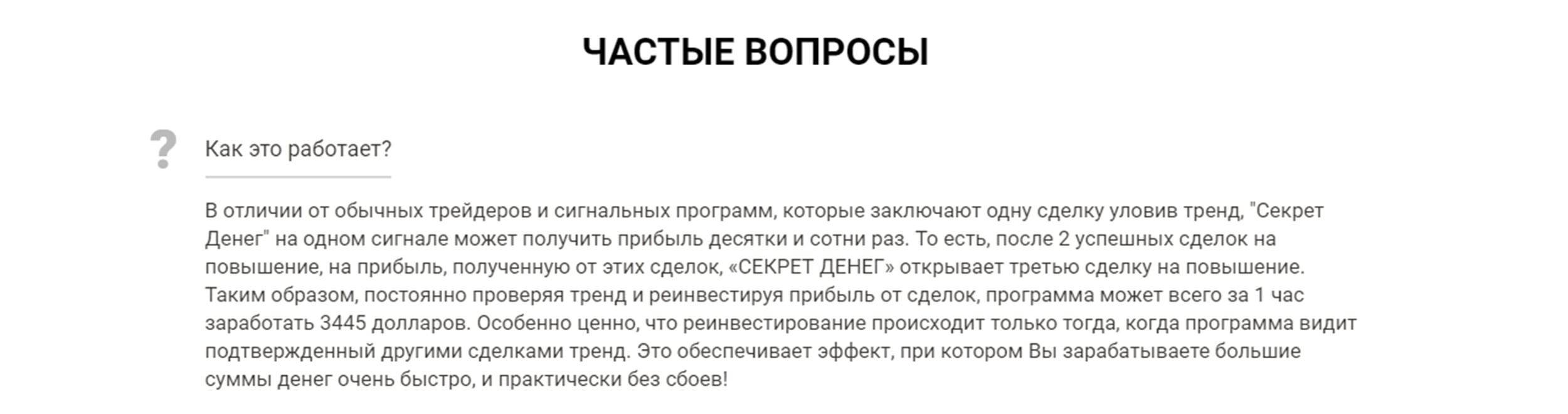 Торговый алгоритм Секрета денег Протасова