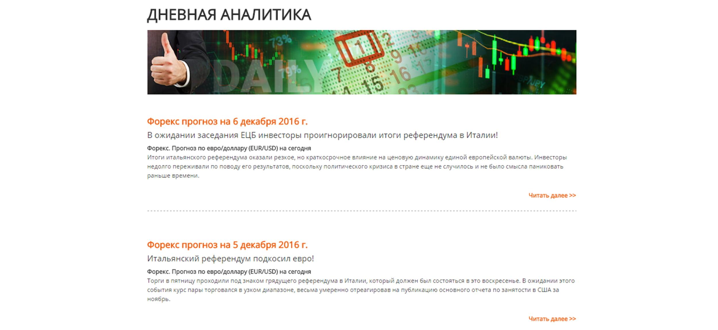 форум трейдеров бинарных опционов