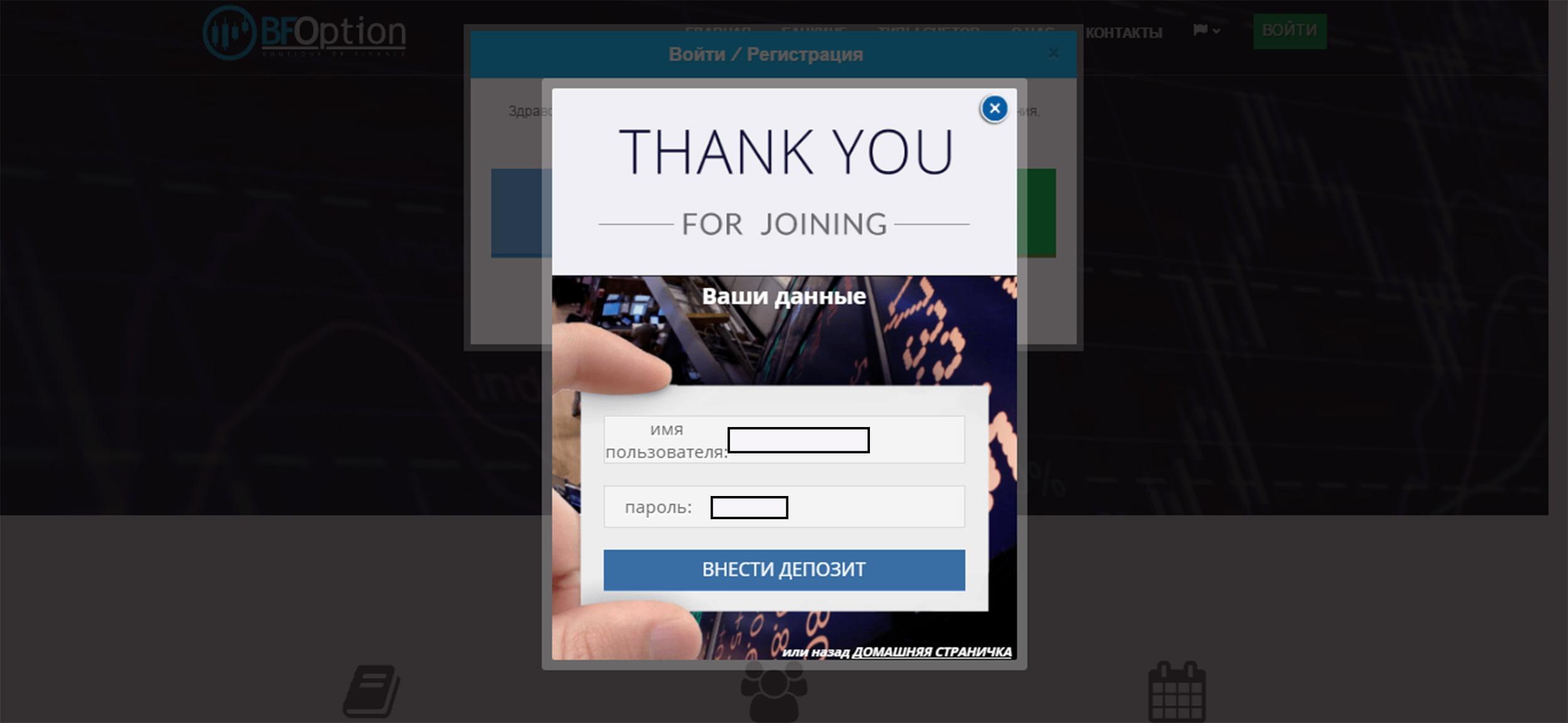 Регистрация на сайте BFOption.com