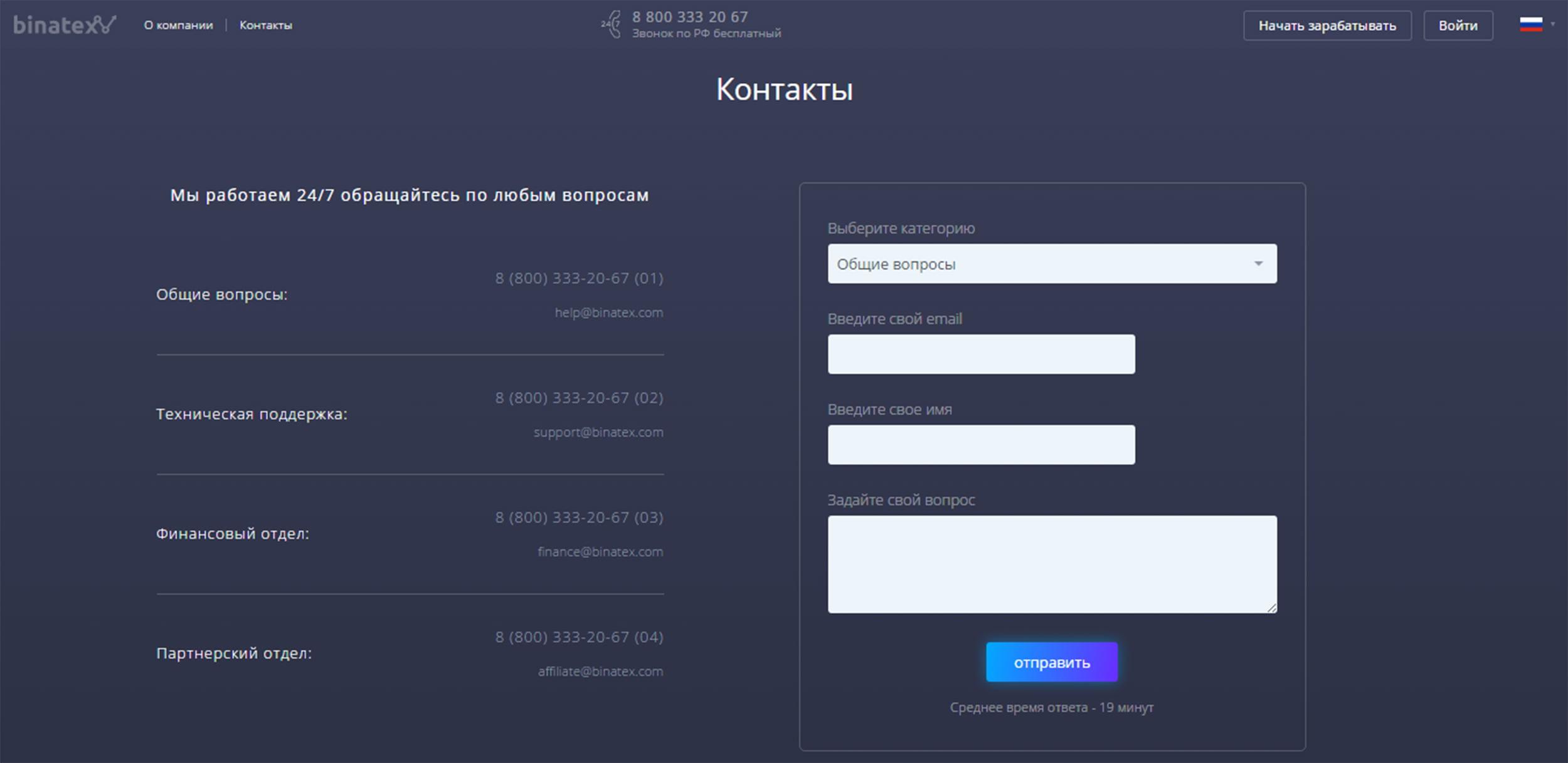доступна ли платформа Binatex для андроид?