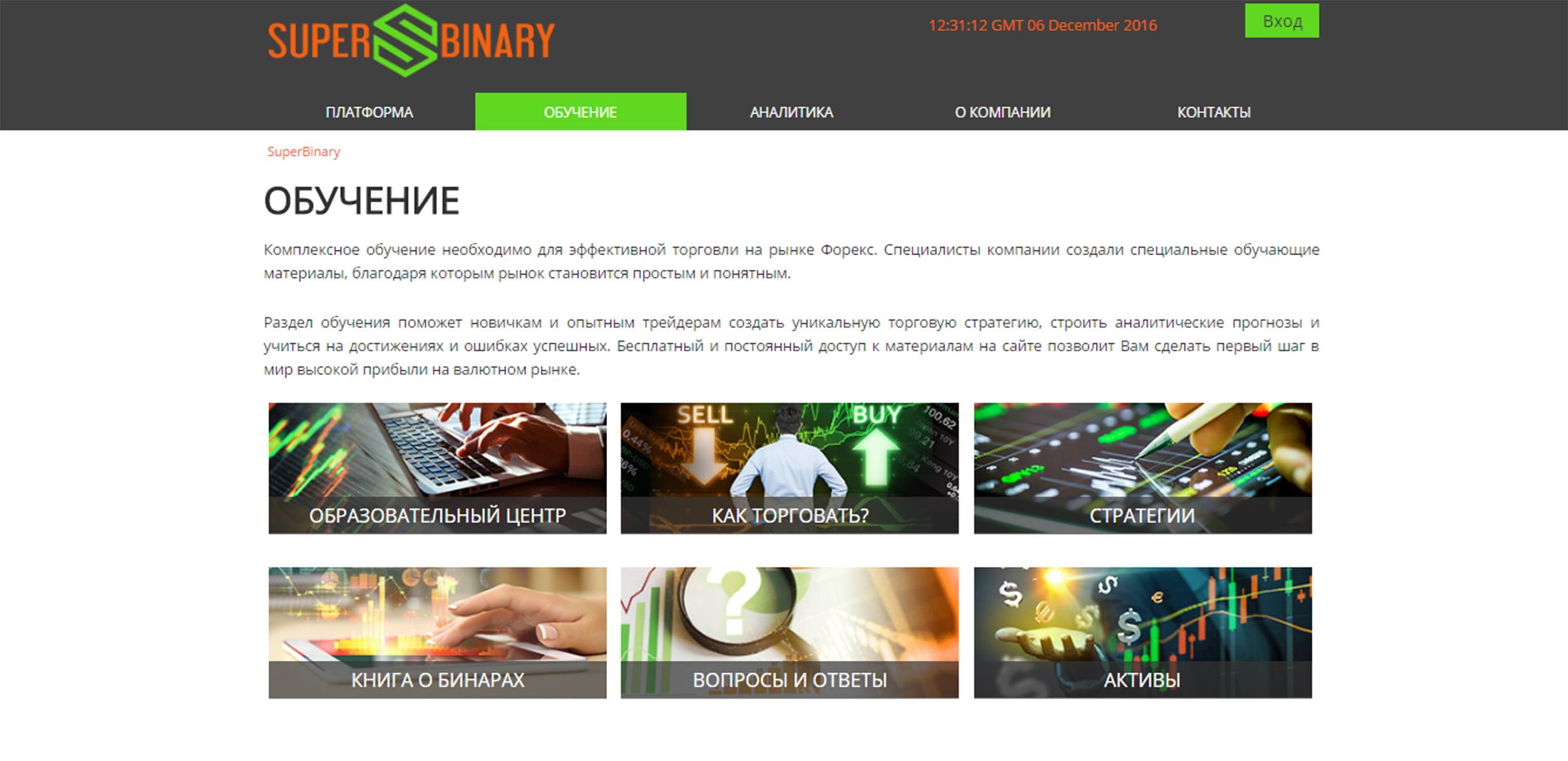 Образовательная программа брокера SuperBinary