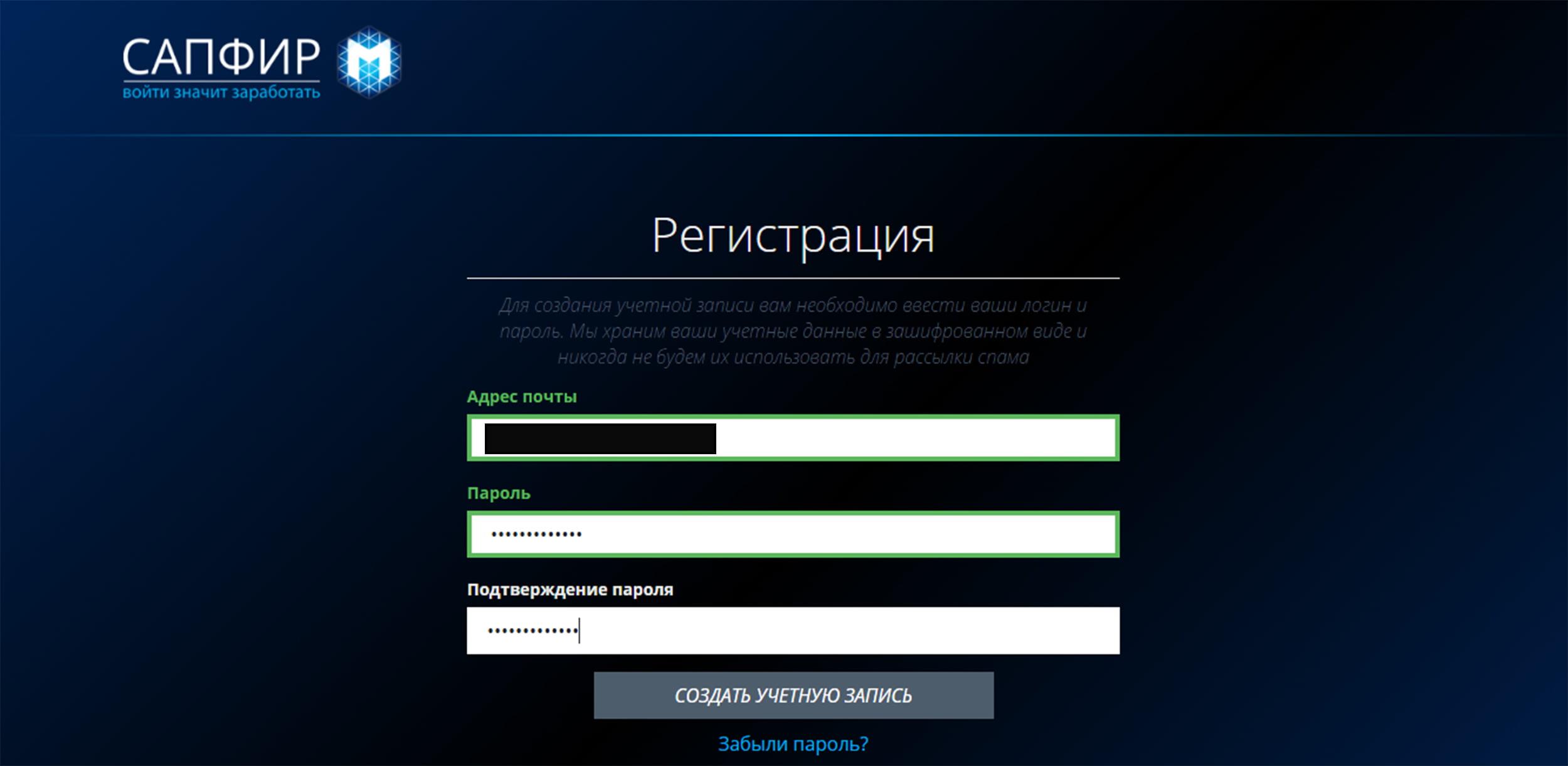Регистрация в Сапфир М