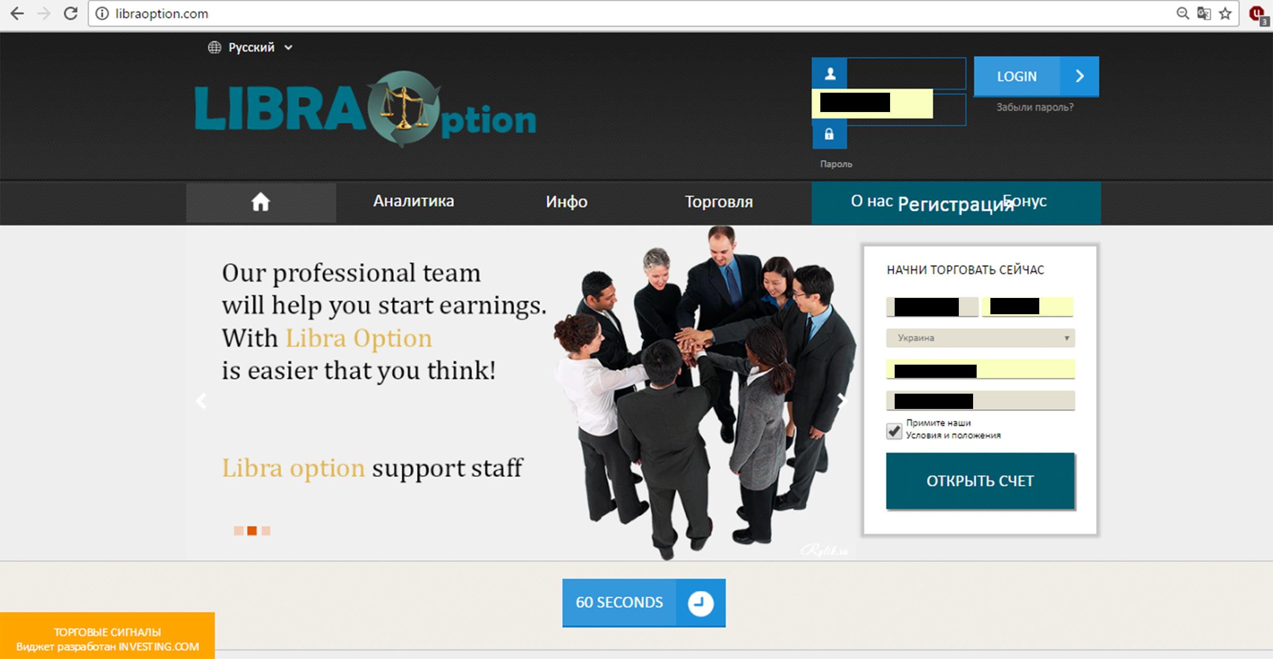 Регистрация на LibraOption